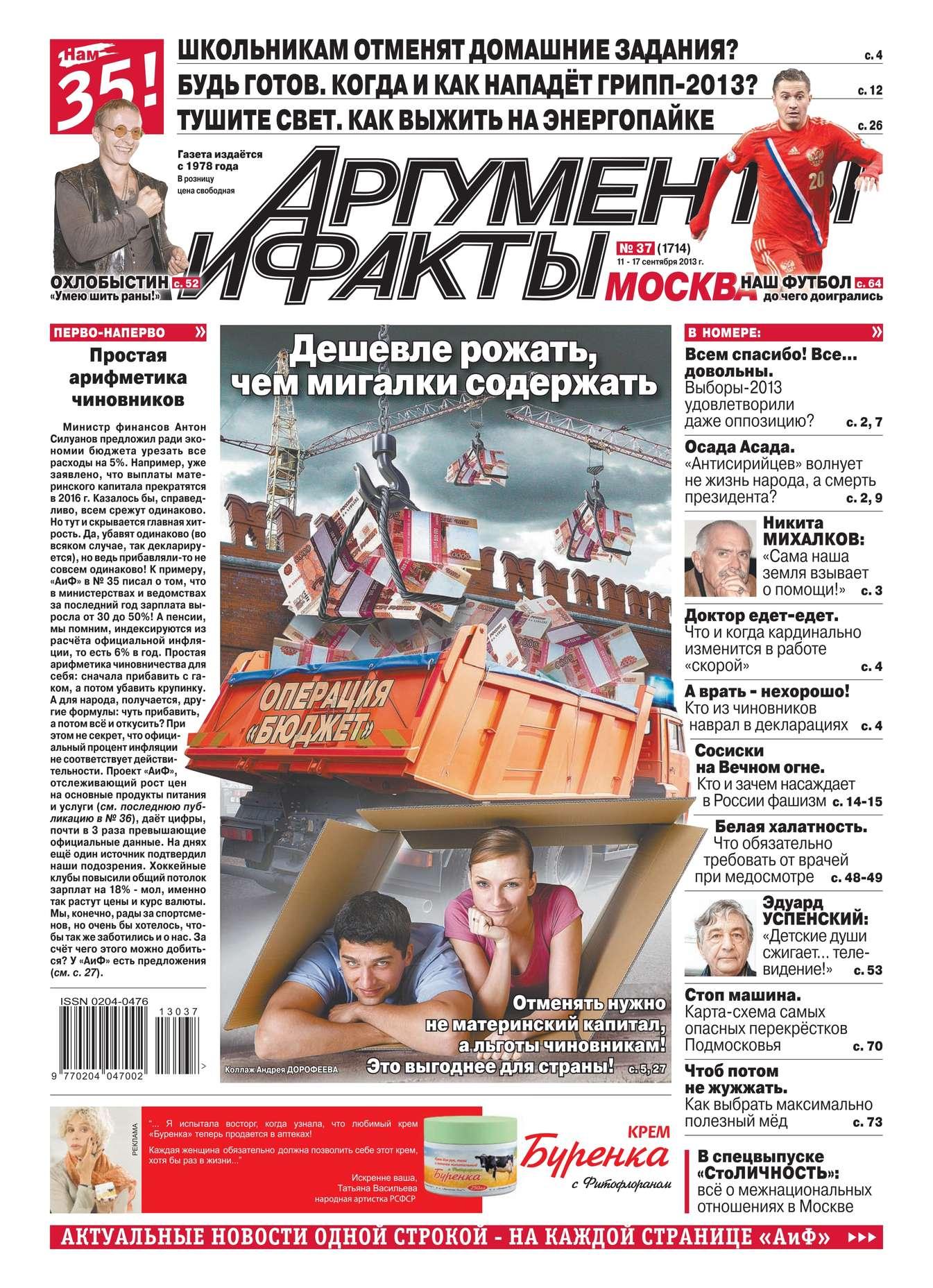 Редакция журнала Аиф. Про Кухню Аргументы и факты 37-2013