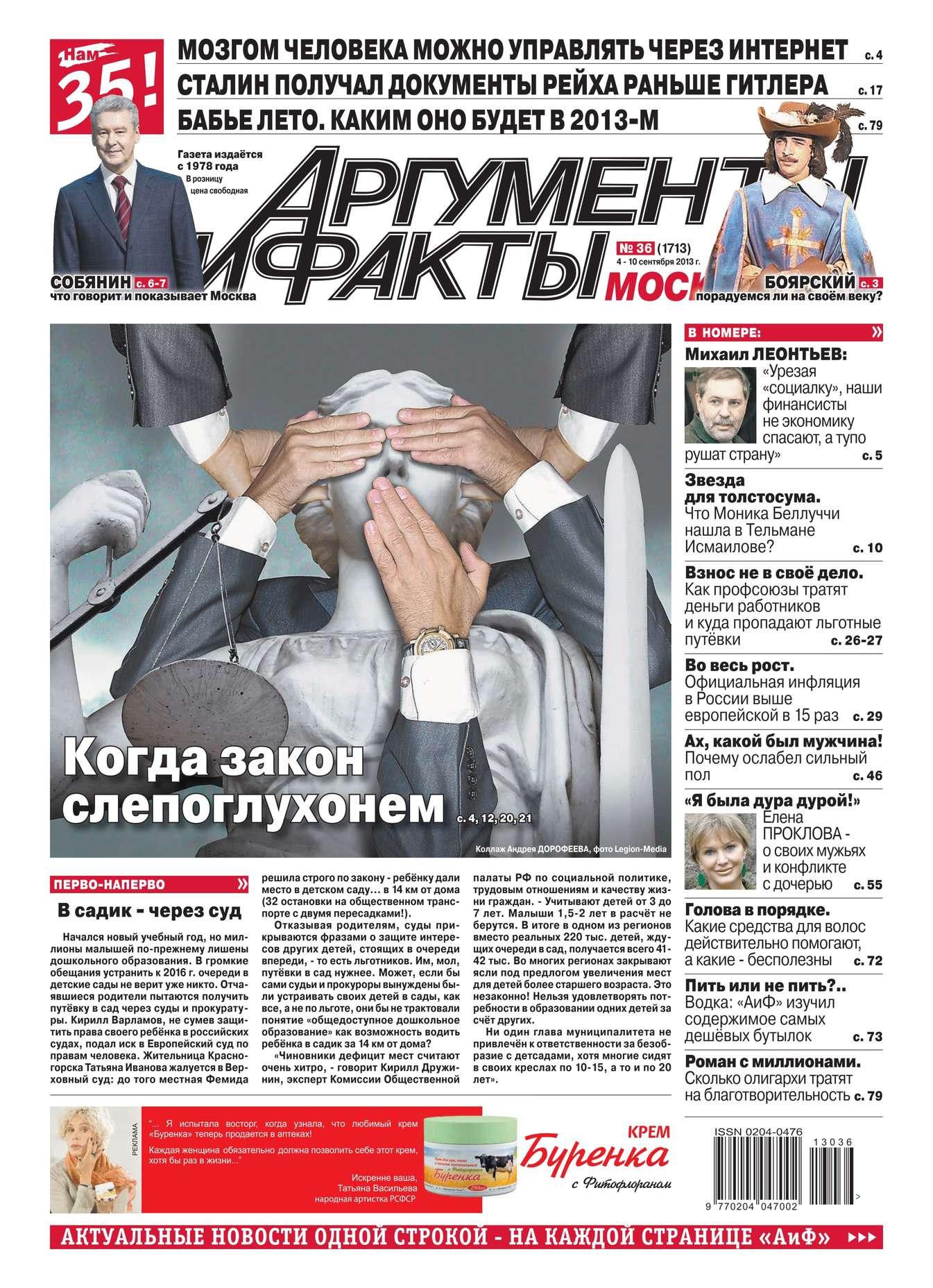 Редакция журнала Аиф. Про Кухню Аргументы и факты 36-2013