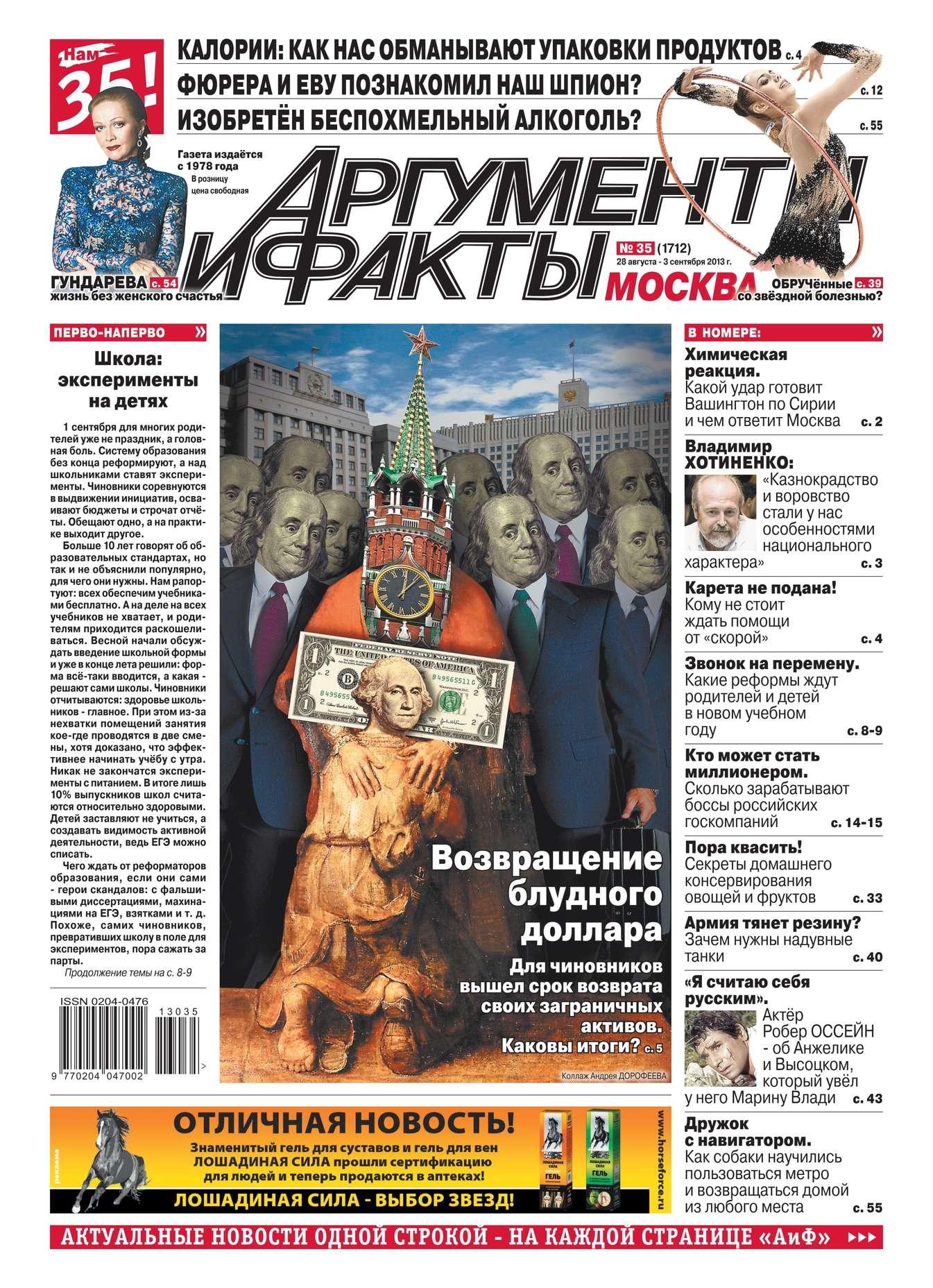 Редакция журнала Аиф. Про Кухню Аргументы и факты 35-2013