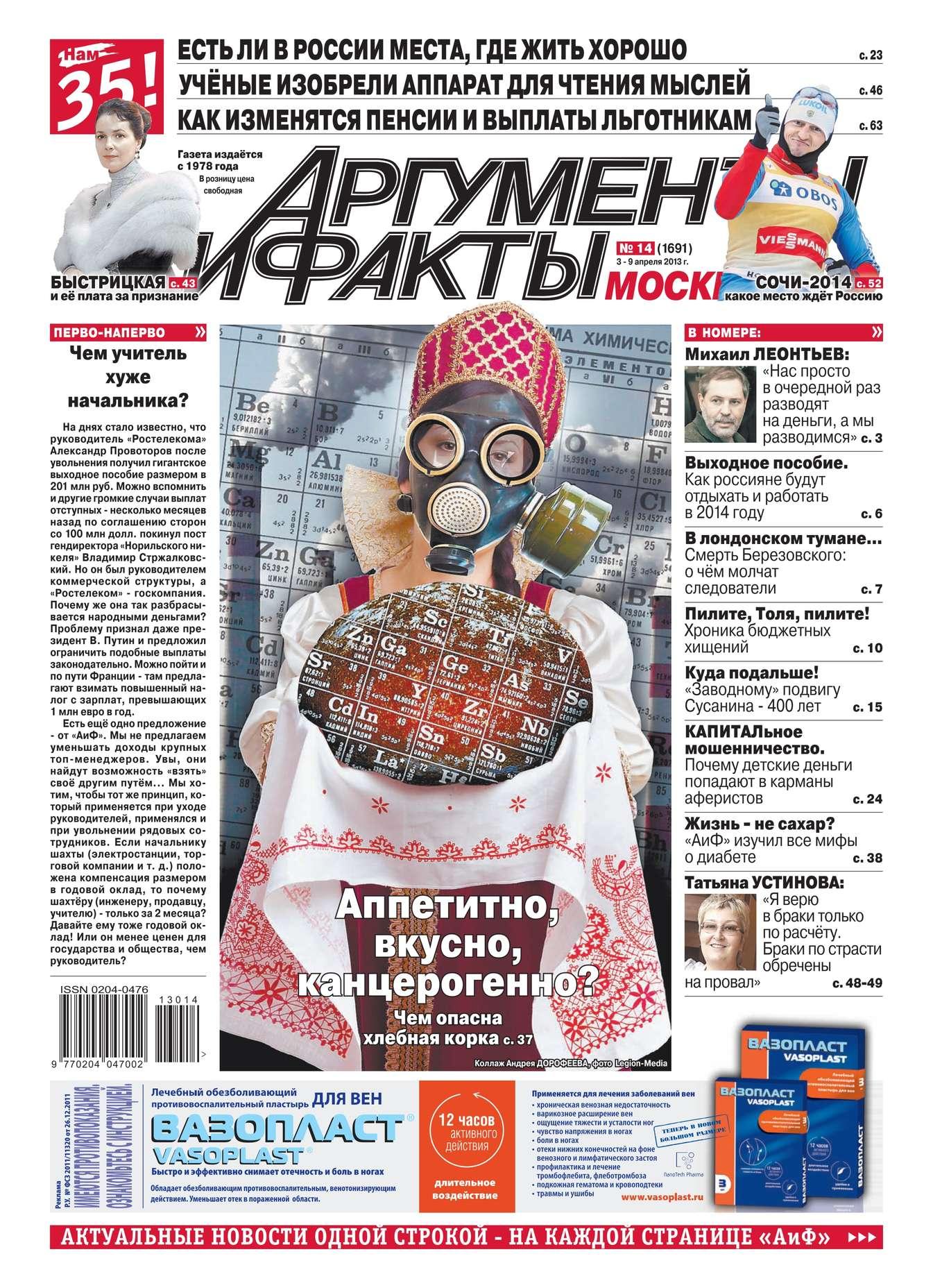 Редакция журнала Аиф. Про Кухню Аргументы и факты 14-2013
