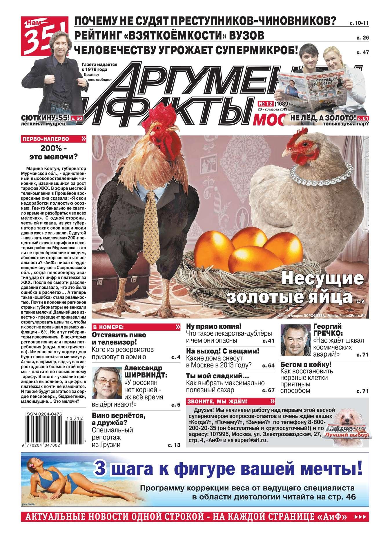 Редакция журнала Аиф. Про Кухню Аргументы и факты 12-2013