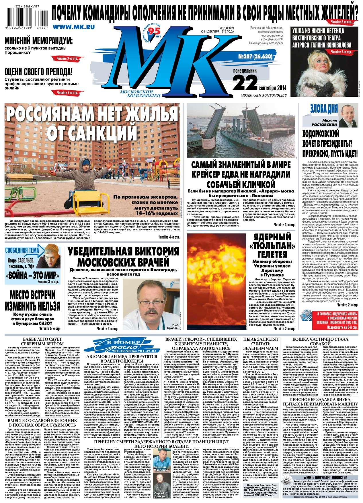 Редакция газеты МК Московский Комсомолец МК Московский комсомолец 207-2014 цена 2017