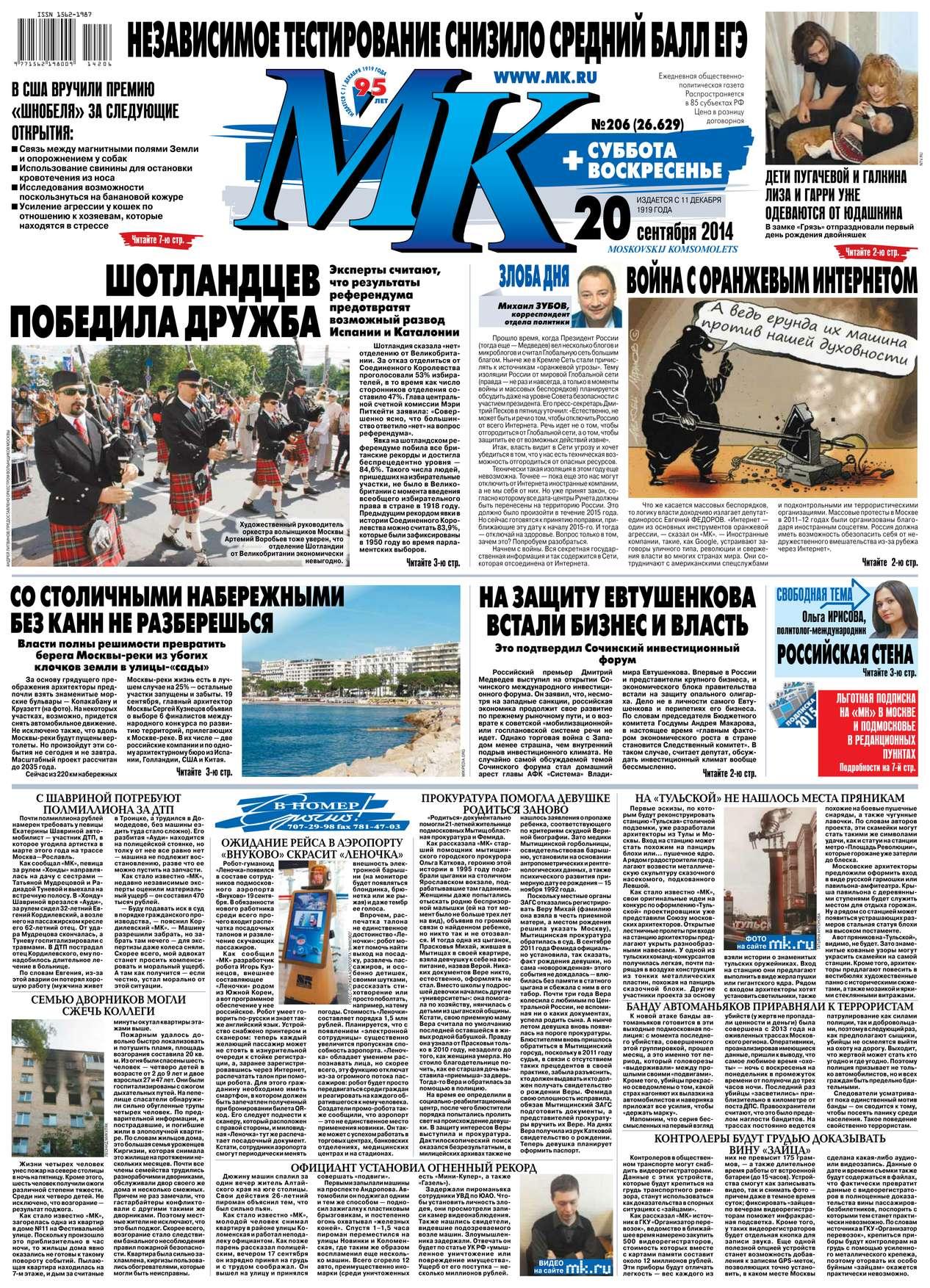 Редакция газеты МК Московский Комсомолец МК Московский комсомолец 206-2014 цены онлайн