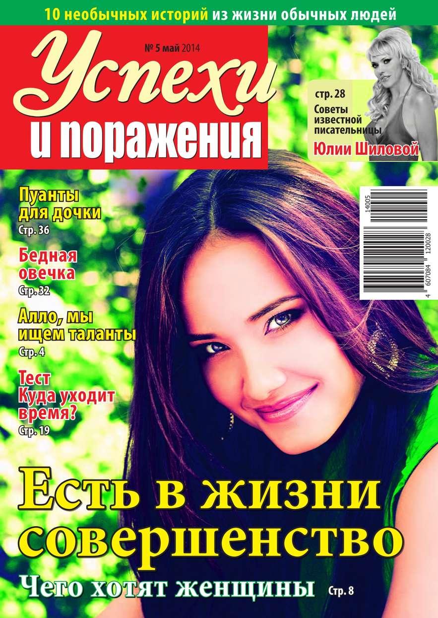 Редакция журнала Успехи. Поражения Успехи и поражения 05-2014