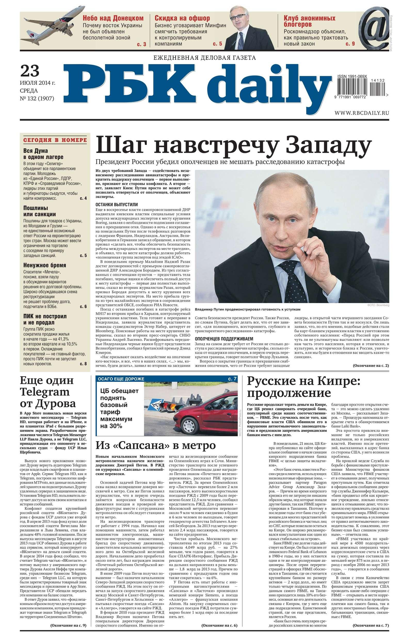 Ежедневная деловая газета РБК 132-2014