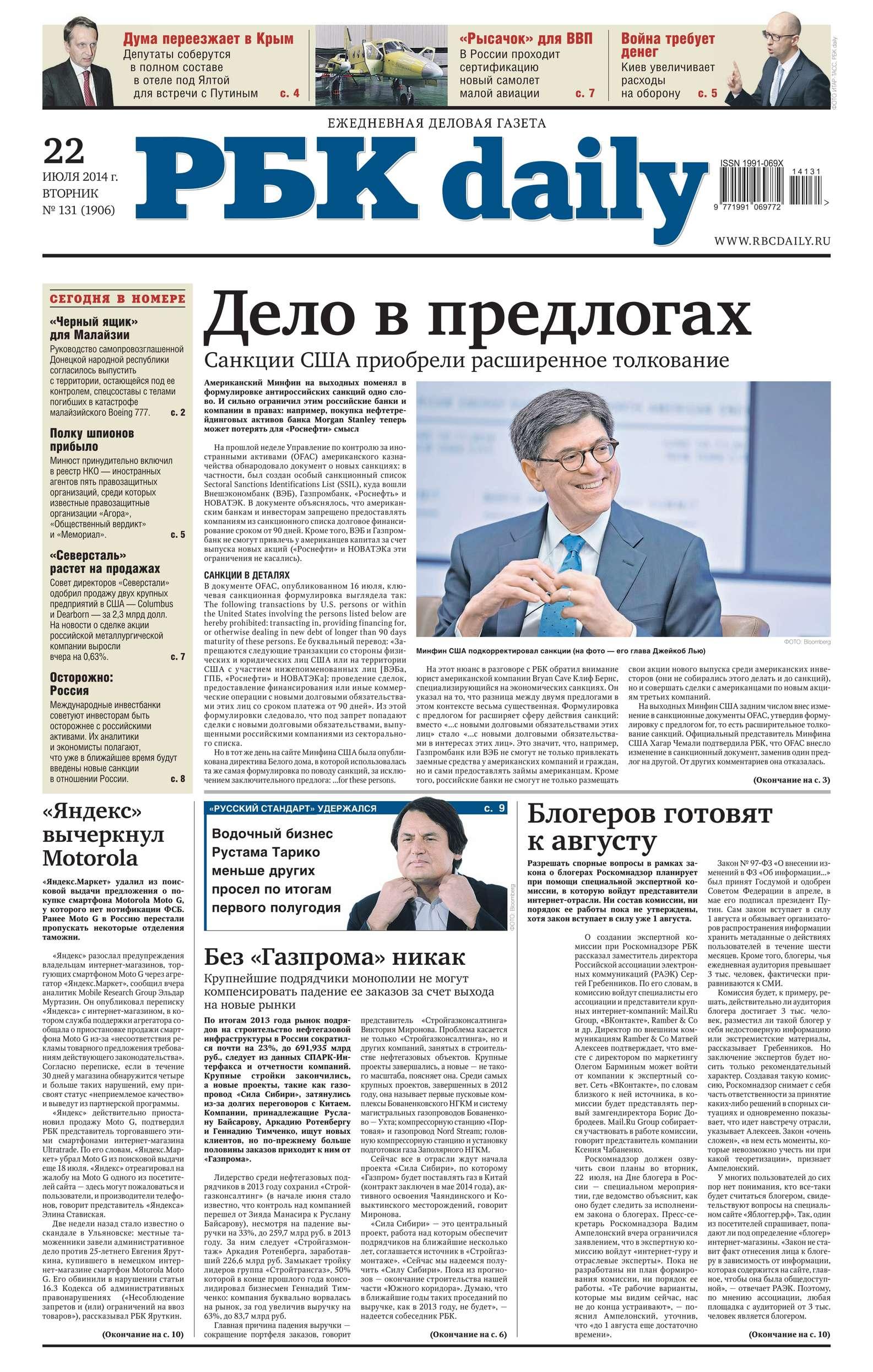 Ежедневная деловая газета 131-2014