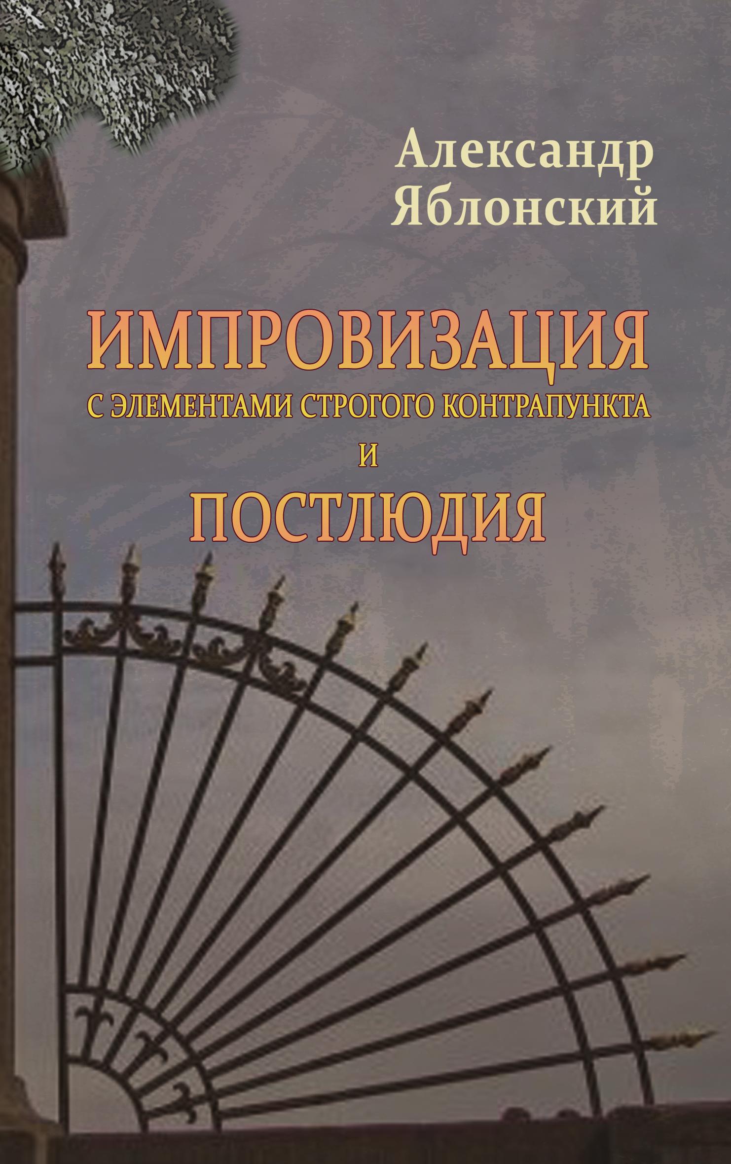 Александр Яблонский Импровизация с элементами строгого контрапункта и Постлюдия