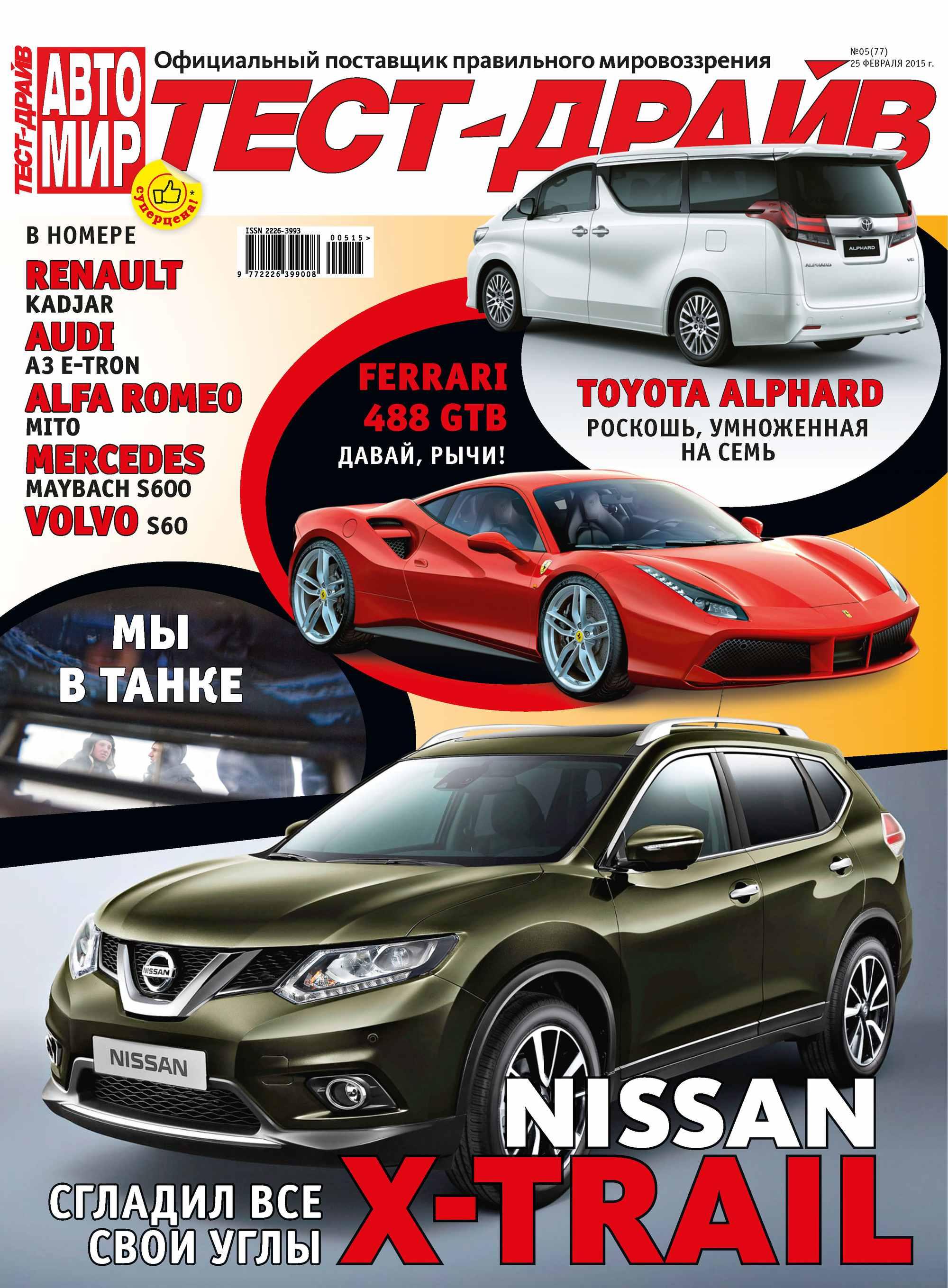 ИД «Бурда» Журнал «Тест-Драйв» №05/2015 цена в Москве и Питере
