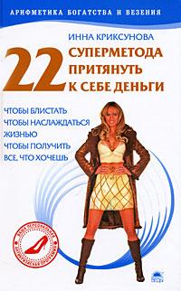 Инна Криксунова 22 суперметода притянуть к себе деньги цены онлайн