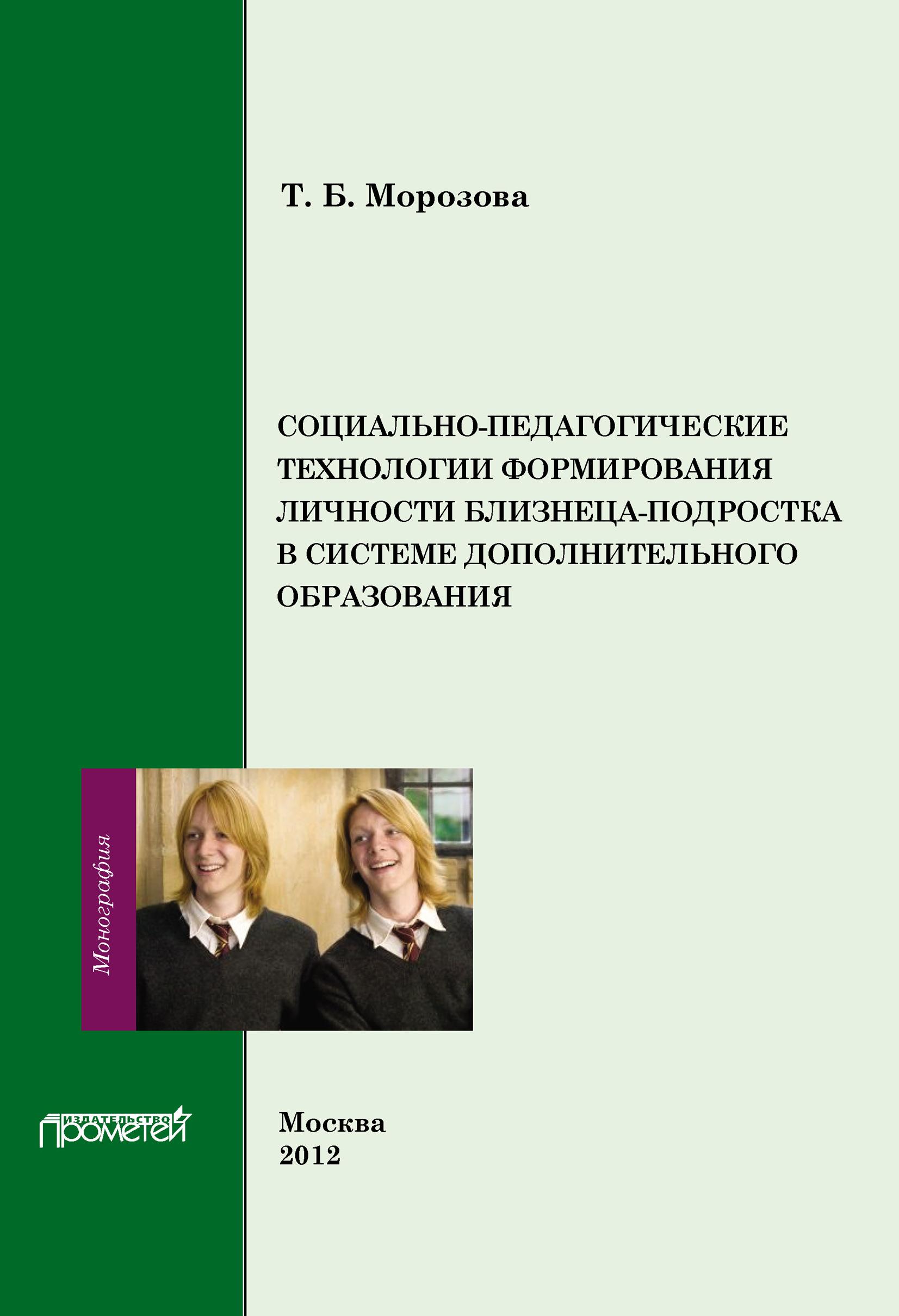 цены на Т. Б. Морозова Социально-педагогические технологии в формировании личности близнеца-подростка в системе дополнительного образования