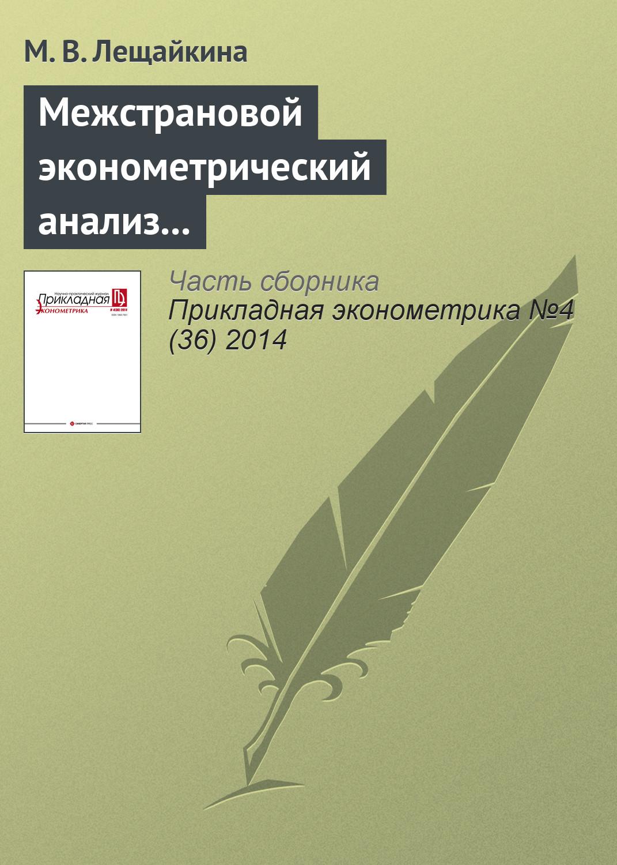 Фото - М. В. Лещайкина Межстрановой эконометрический анализ социальной комфортности проживания населения авто