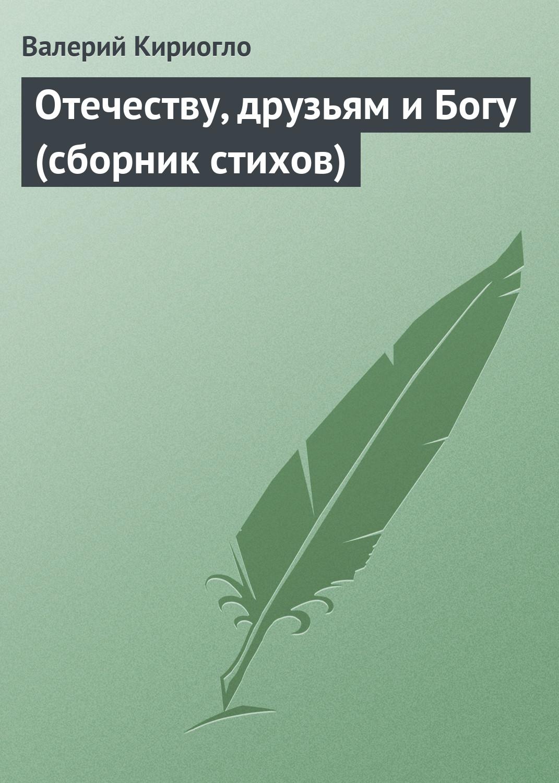 Отечеству, друзьям и Богу (сборник стихов)