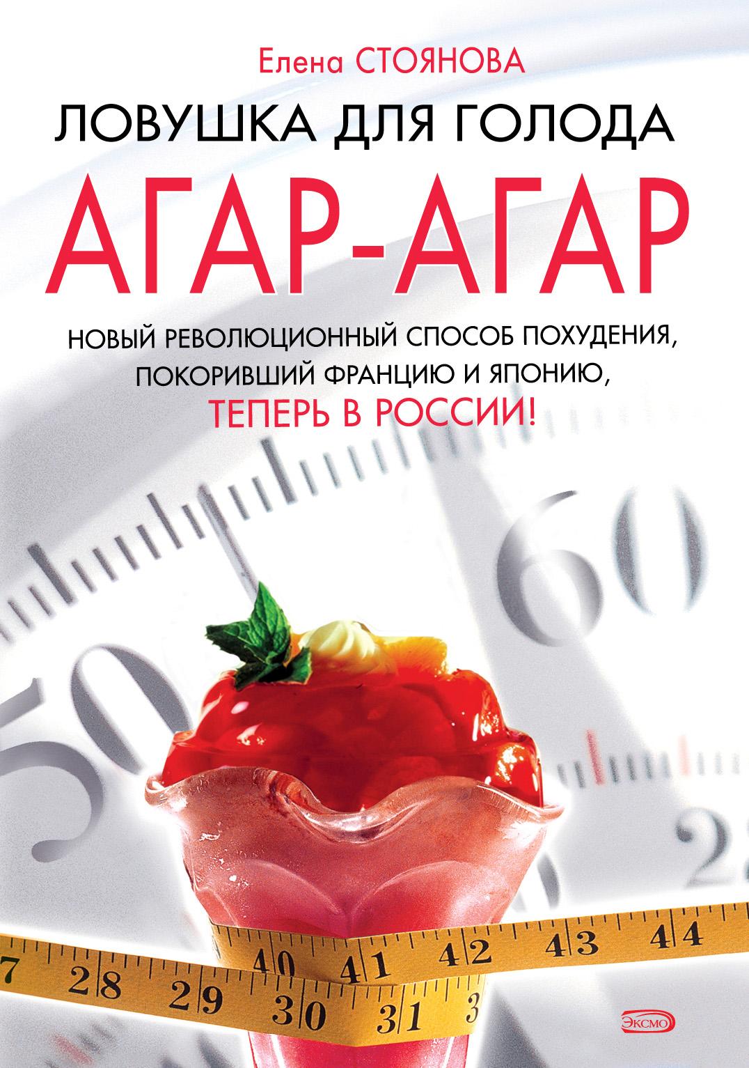 цена Елена Стоянова Ловушка для голода: агар-агар