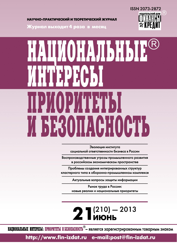 Отсутствует Национальные интересы: приоритеты и безопасность № 21 (210) 2013