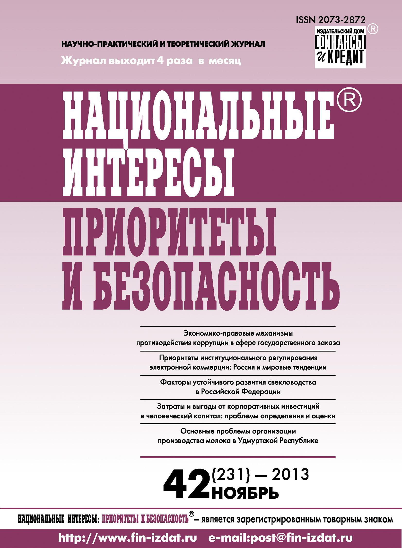 Отсутствует Национальные интересы: приоритеты и безопасность № 42 (231) 2013