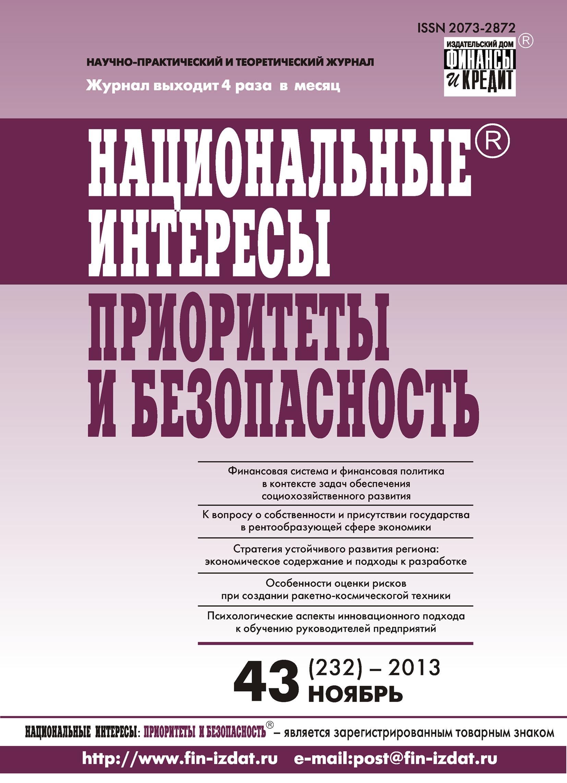 Национальные интересы: приоритеты и безопасность № 43 (232) 2013