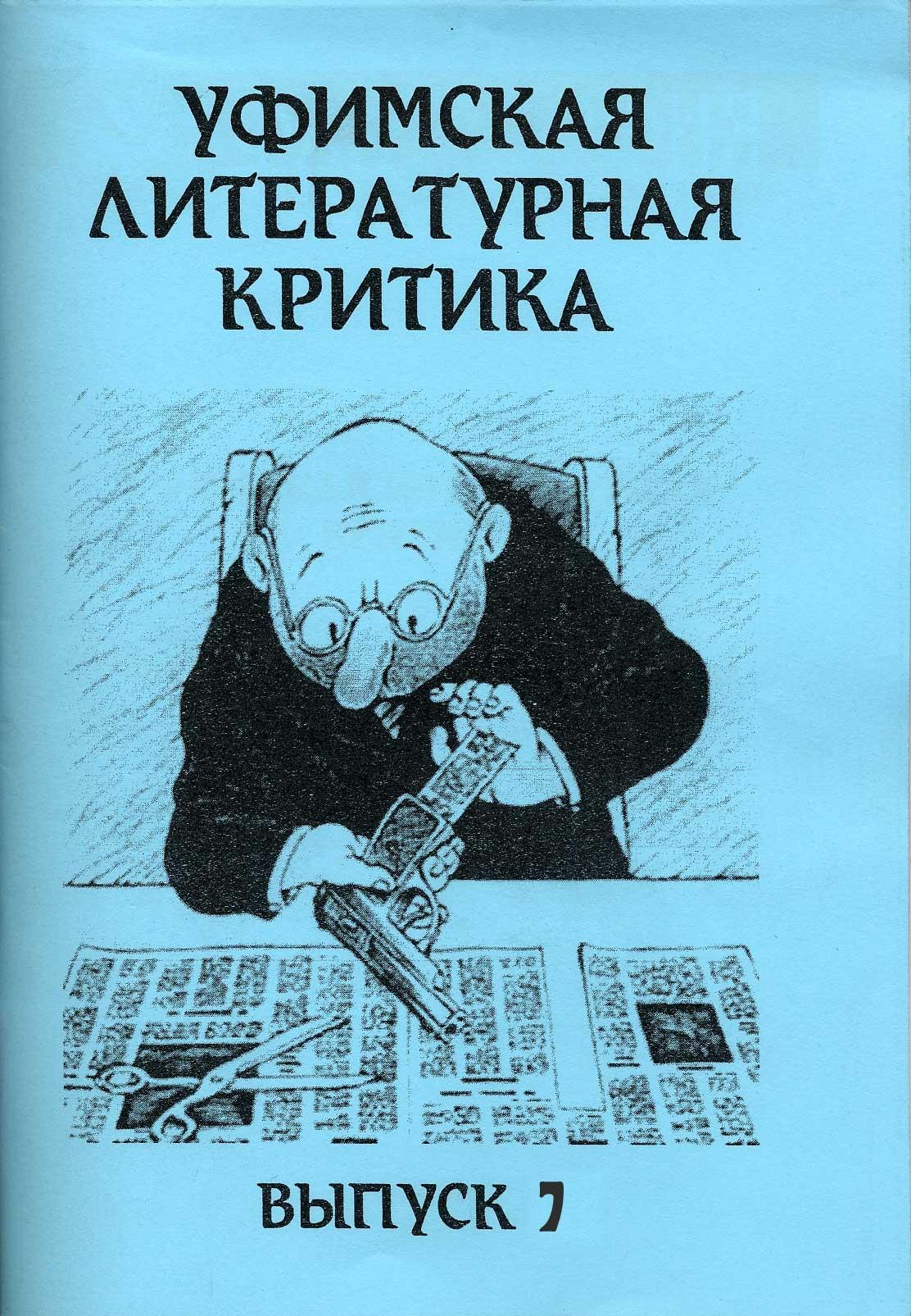 Отсутствует Уфимская литературная критика. Выпуск 7 ходасевич в литературная критика 1922 1939