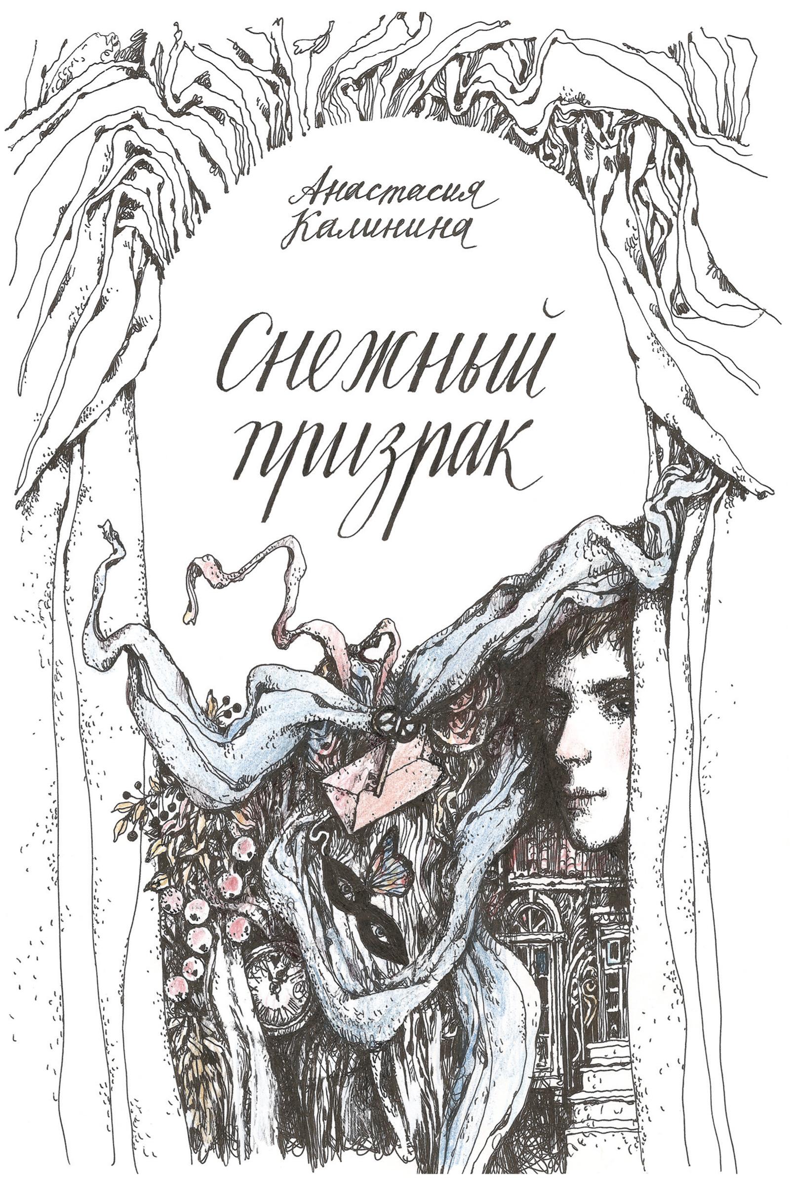 Анастасия Калинина Снежный призрак анита маевская после дождя сборник стихов