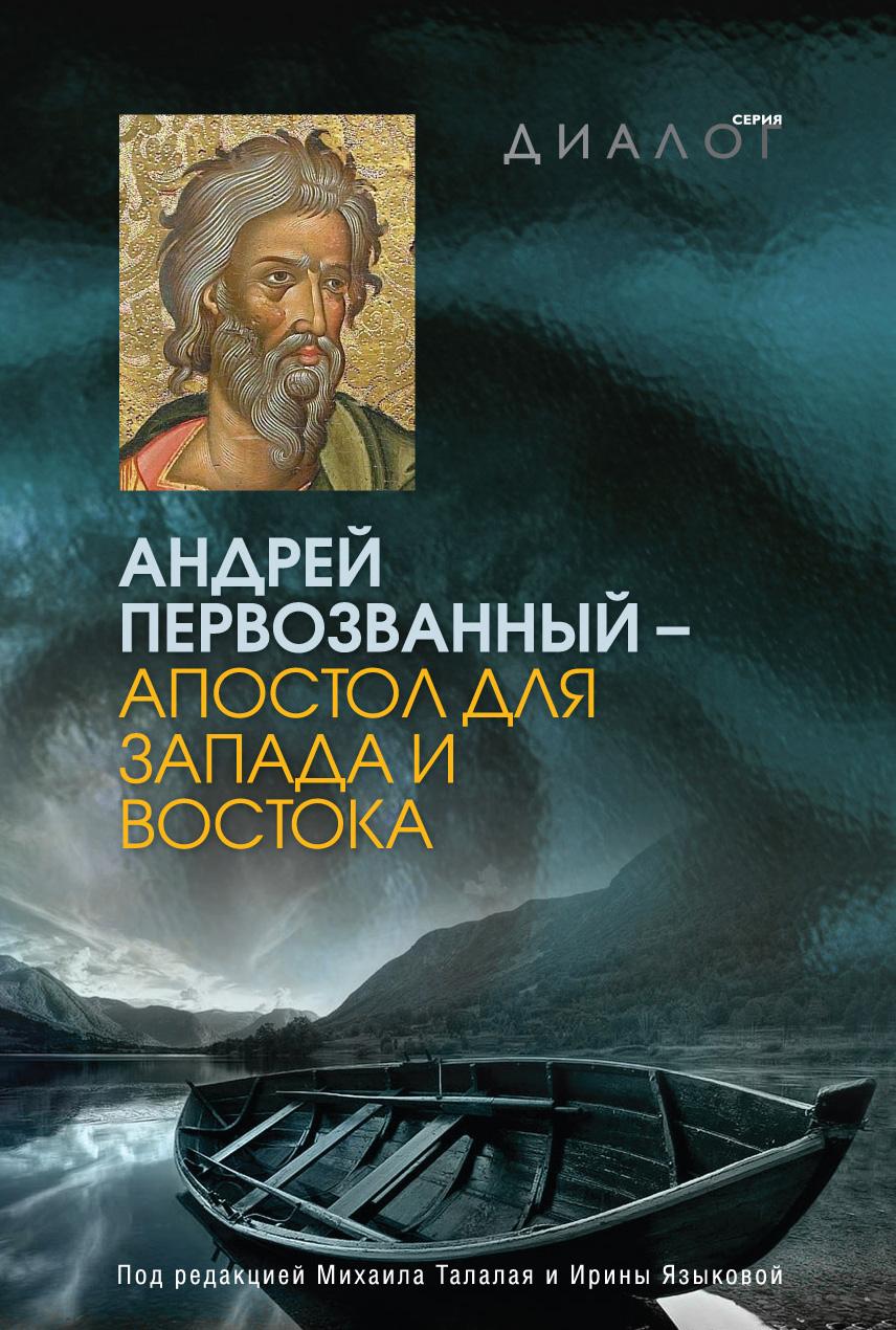 Коллектив авторов Андрей Первозванный – апостол для Запада и Востока