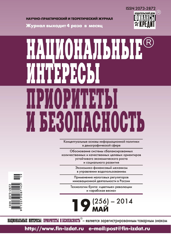 Отсутствует Национальные интересы: приоритеты и безопасность № 19 (256) 2014 бушуев в в энергетика россии стратегия развития научное обоснование энергетической политики