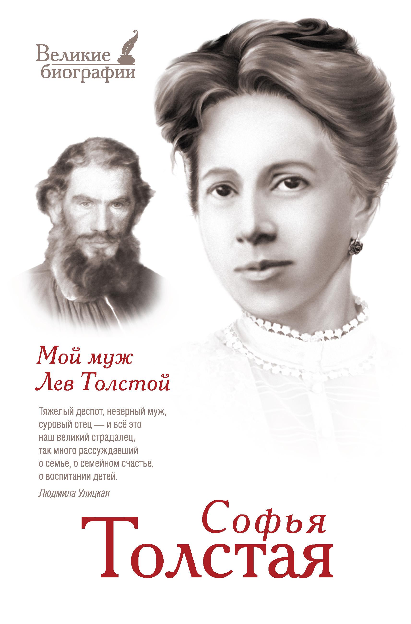 Фото - Софья Толстая Мой муж Лев Толстой алиса берг личная жизнь моего мужа