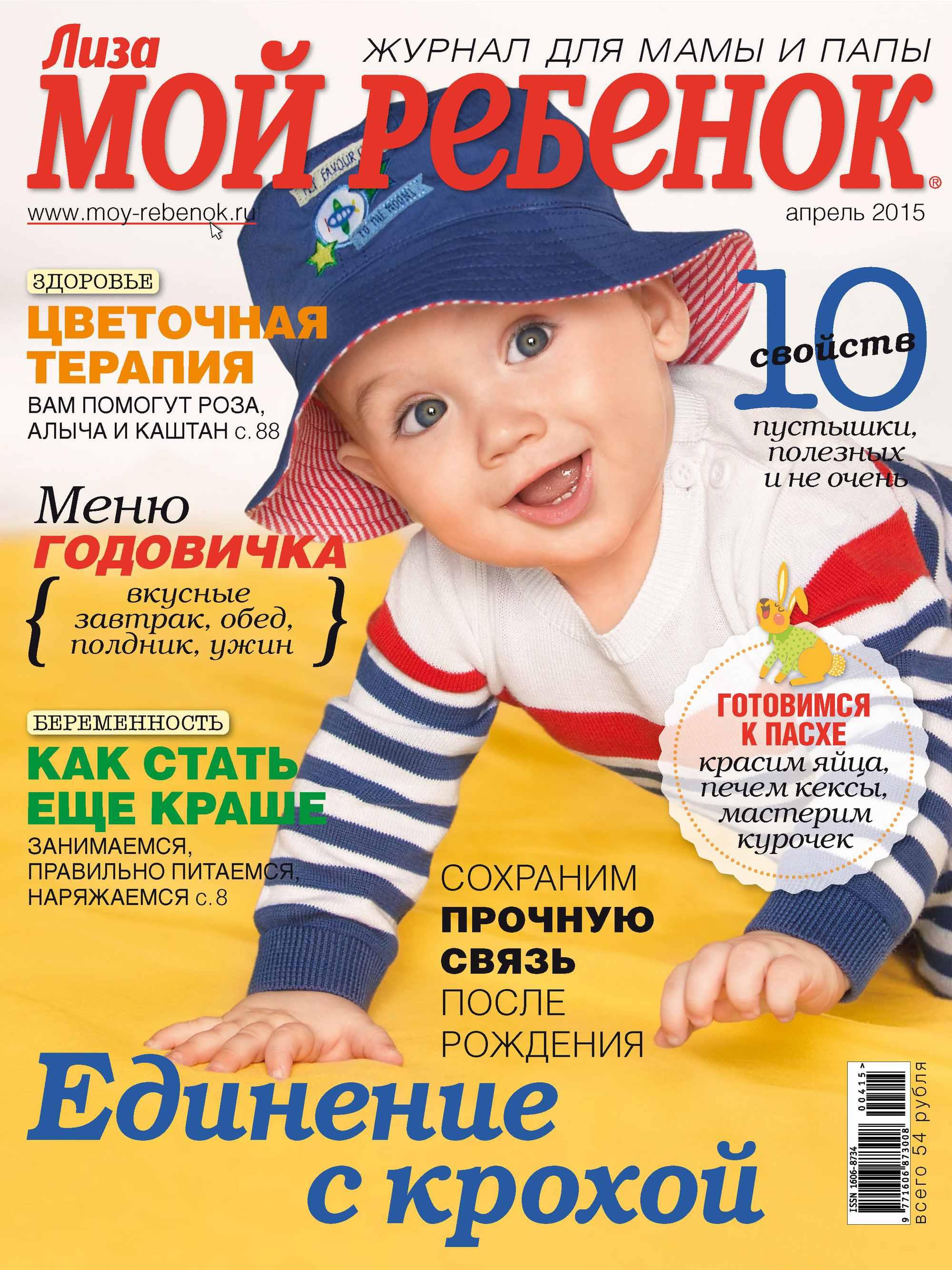 ИД «Бурда» Журнал «Лиза. Мой ребенок» №04/2015 ид бурда журнал лиза мой ребенок 09 2016