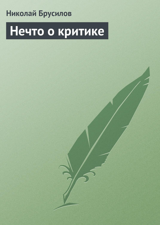 цена на Николай Брусилов Нечто о критике