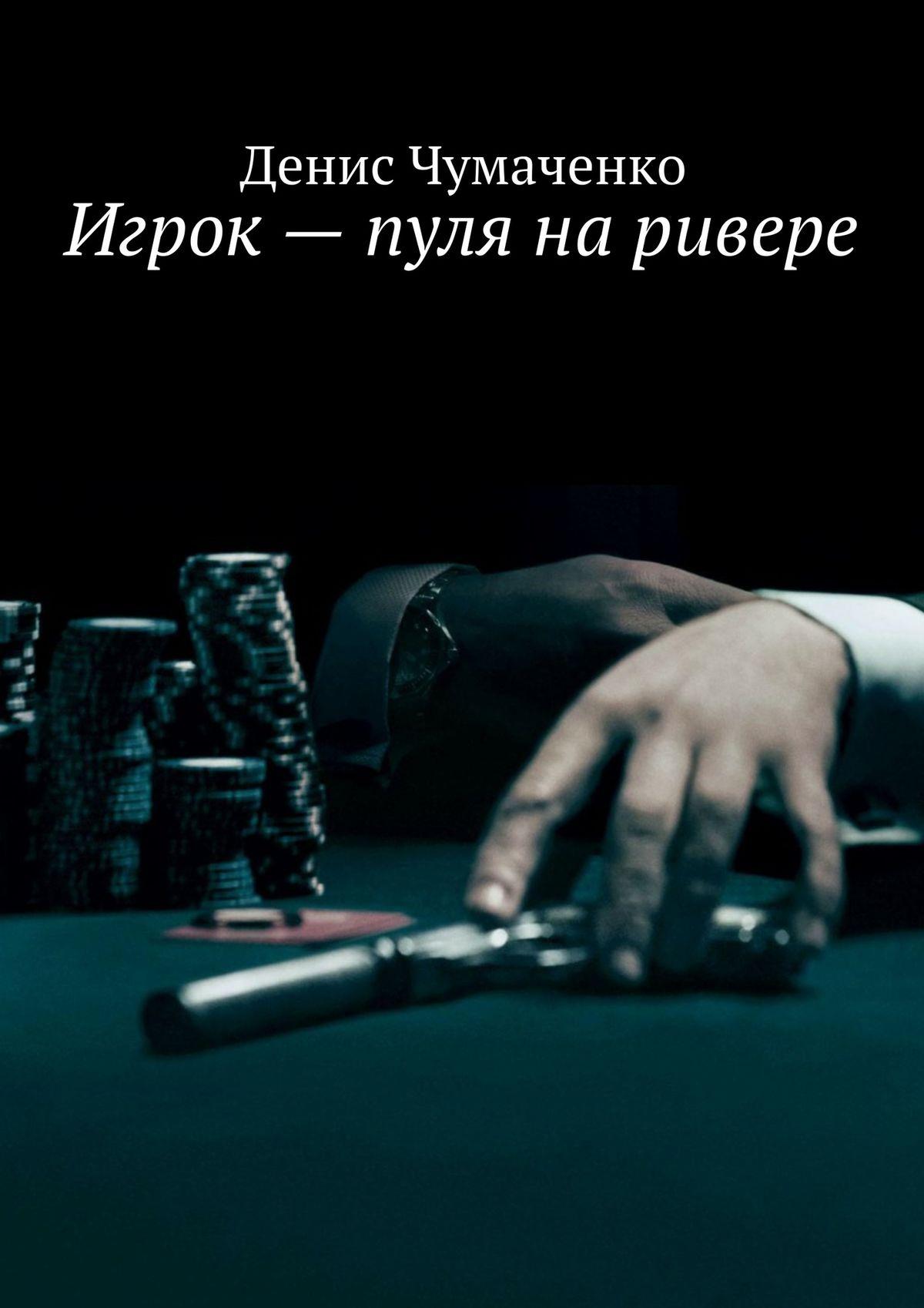 все цены на Денис Чумаченко Игрок – пуля на ривере