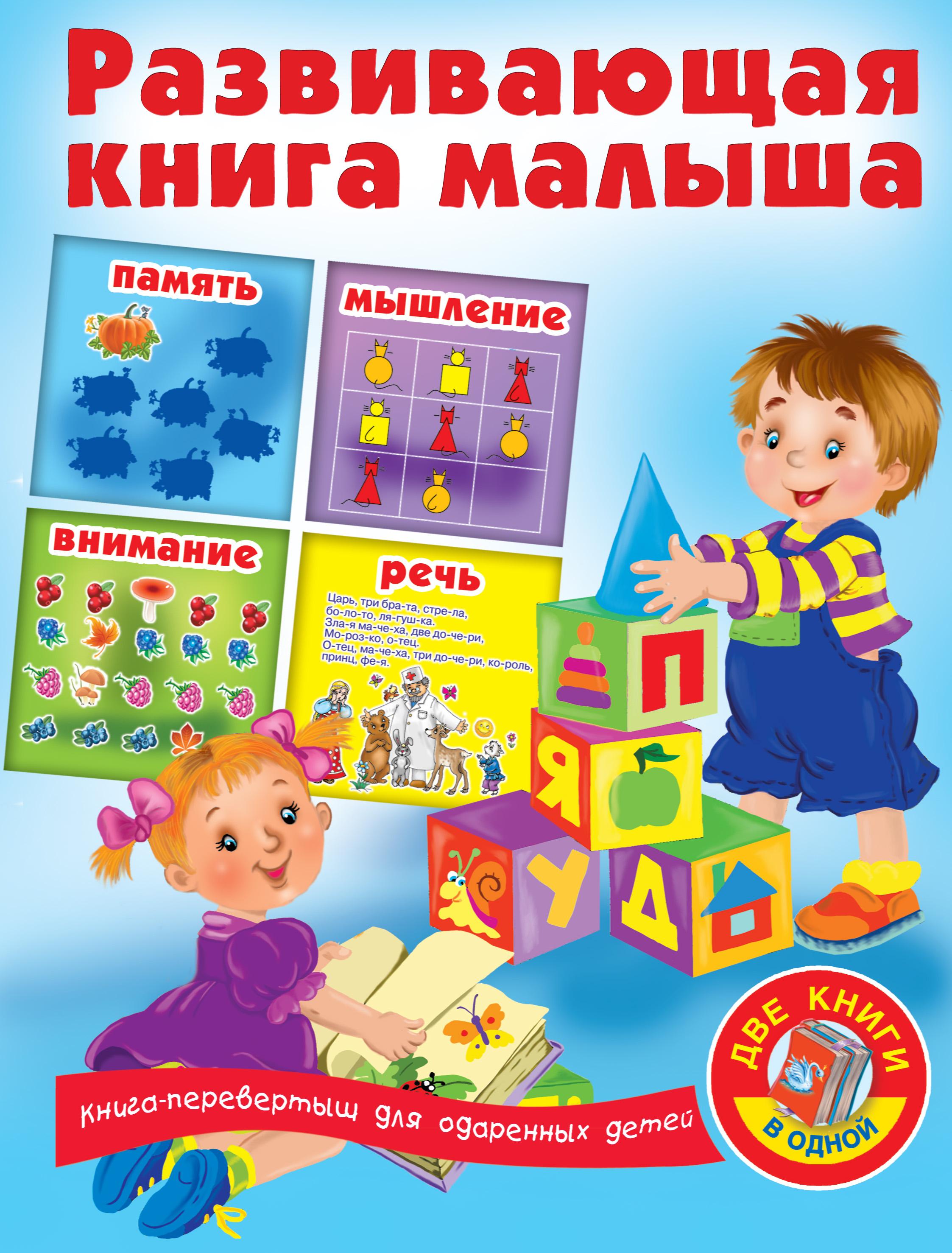 Отсутствует Развивающая книга малыша битно леонид григорьевич шахматы арифметические и логические задачи
