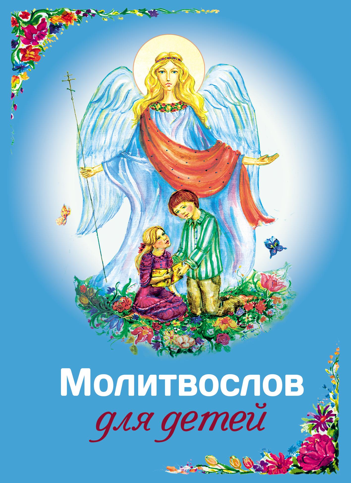 Отсутствует Молитвослов для детей чугунов в евангелие и молитвослов для детей isbn 9785989480395