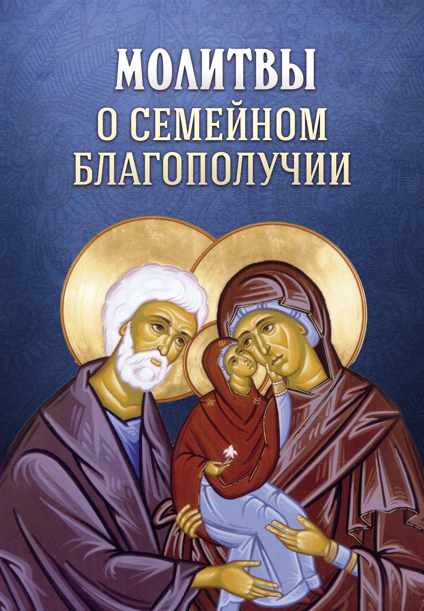 Сборник Молитвы о семейном благополучии отсутствует молитвы о благополучии и успехе в делах