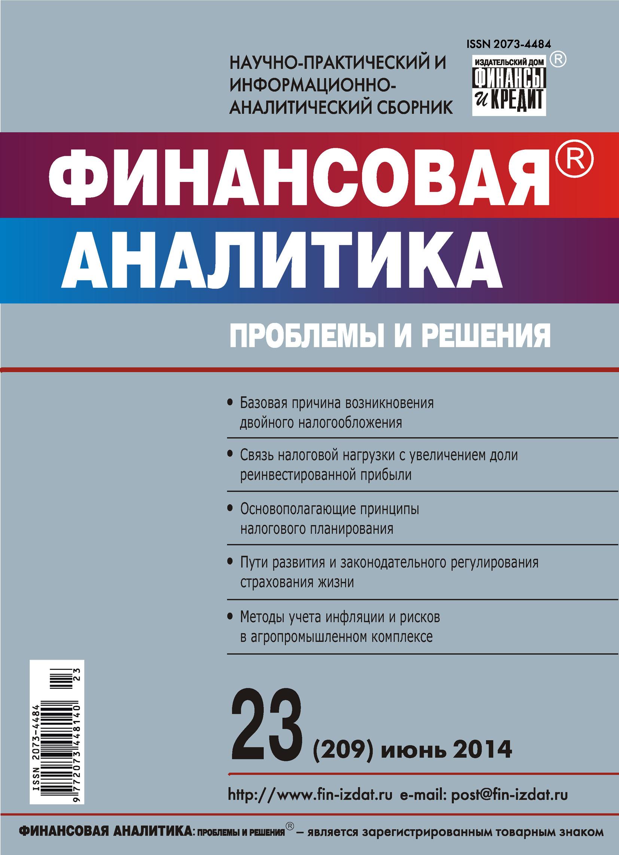 Отсутствует Финансовая аналитика: проблемы и решения № 23 (209) 2014 отсутствует финансовая аналитика проблемы и решения 23 209 2014