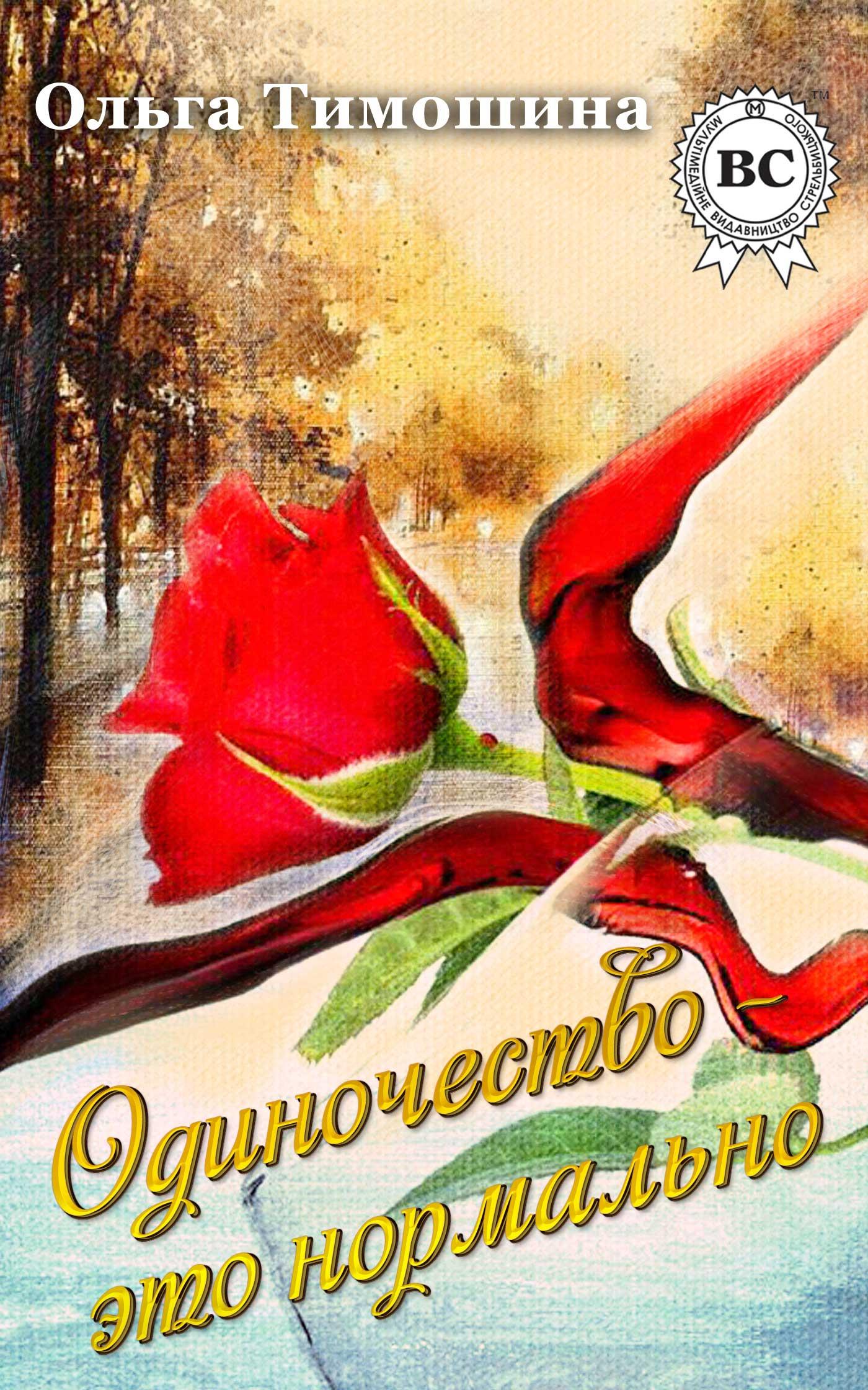Ольга Тимошина Одиночество это нормально свечин николай варшавские тайны