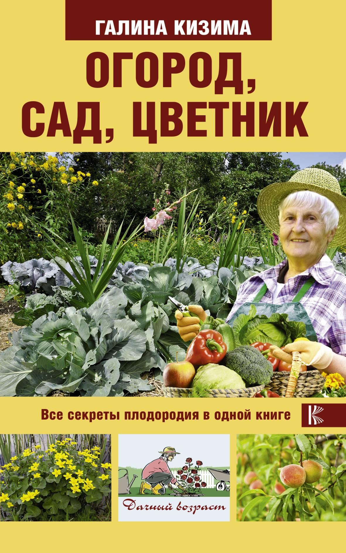 купить Галина Кизима Огород, сад, цветник. Все секреты плодородия в одной книге по цене 89.9 рублей