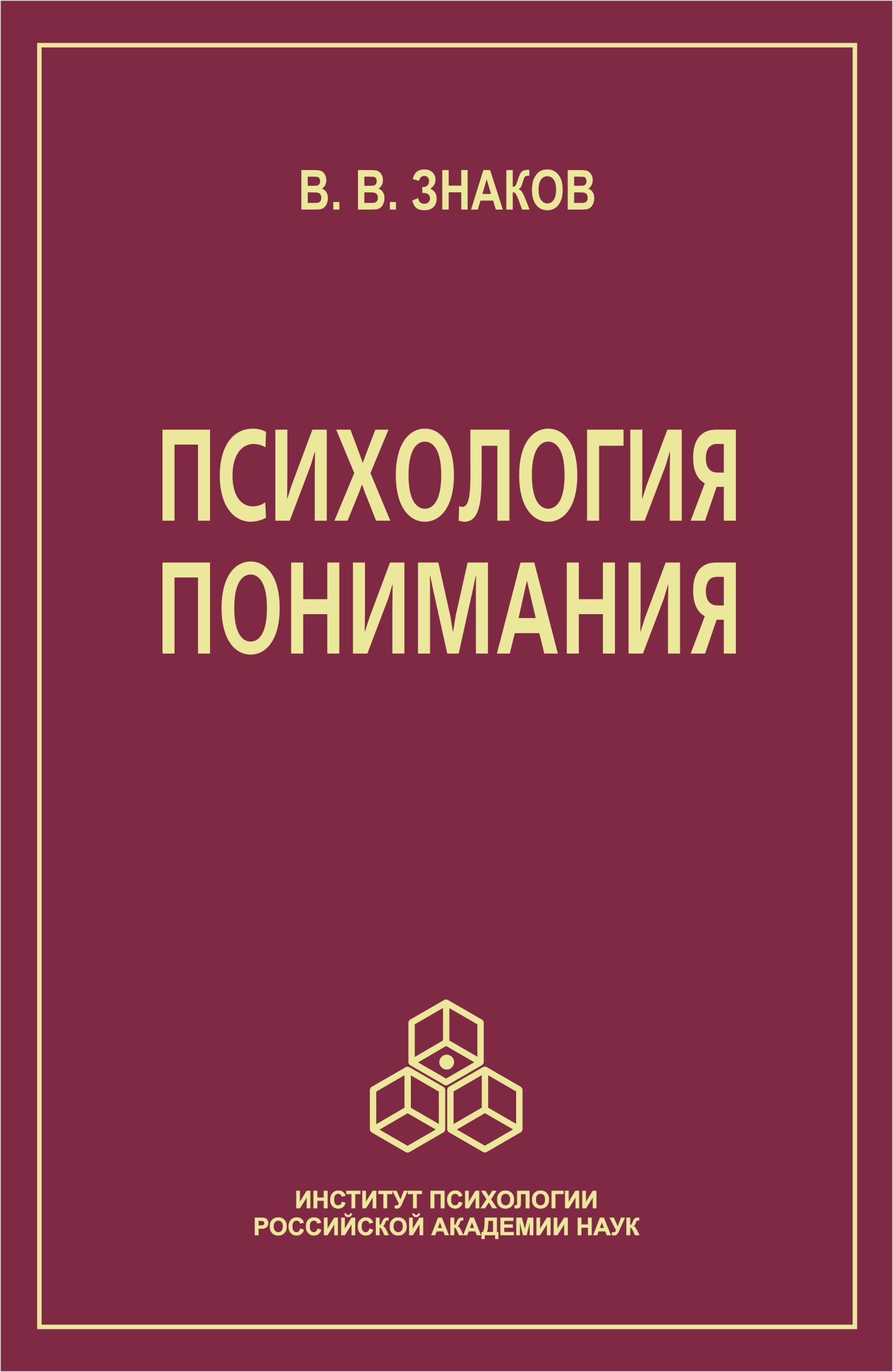 В. В. Знаков Психология понимания. Проблемы и перспективы
