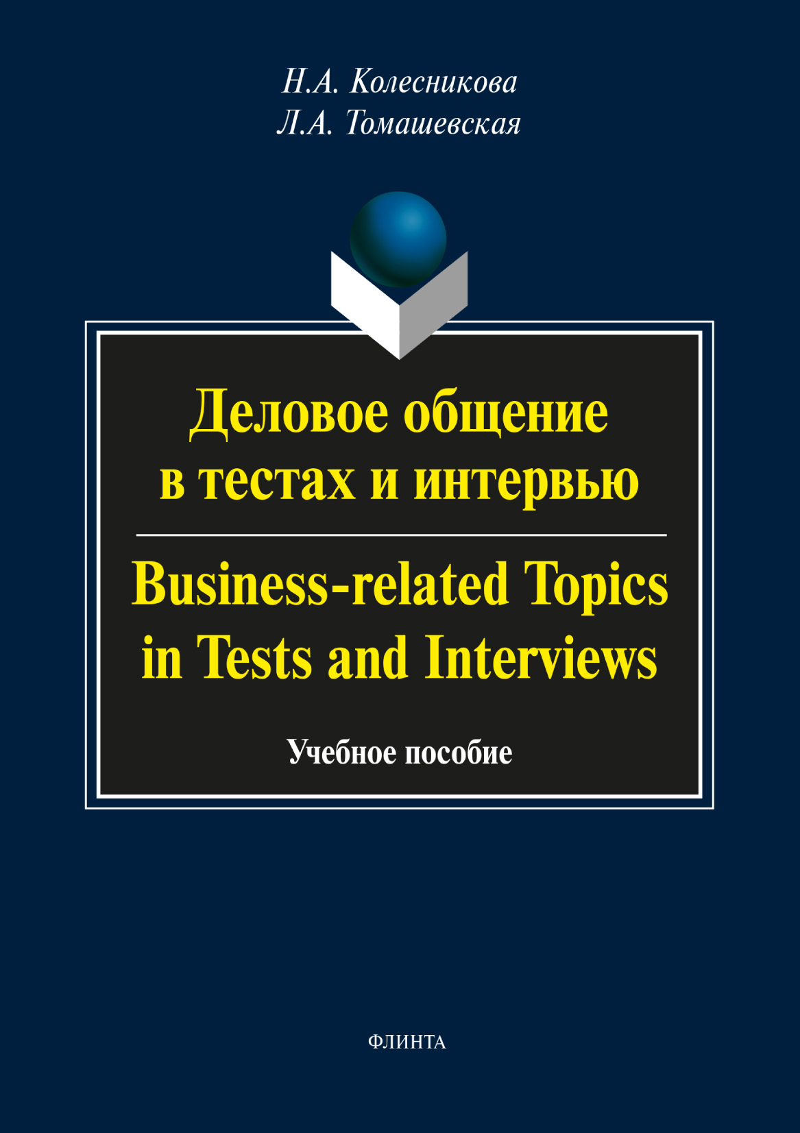 Н. А. Колесникова Деловое общение в тестах и интервью / Business-related Topics in Tests and Interviews