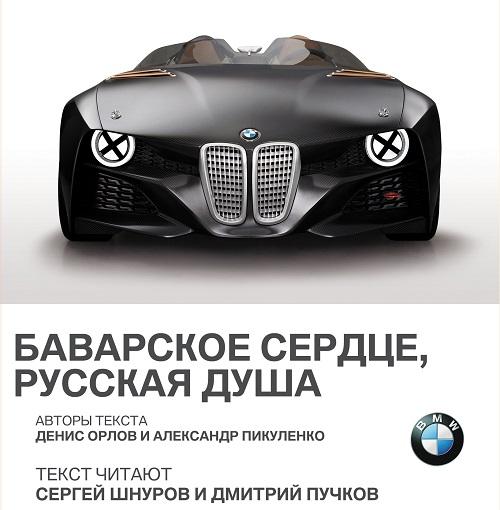 Александр Пикуленко BMW. Баварское сердце, русская душа сергей орлов сергей орлов стихотворения