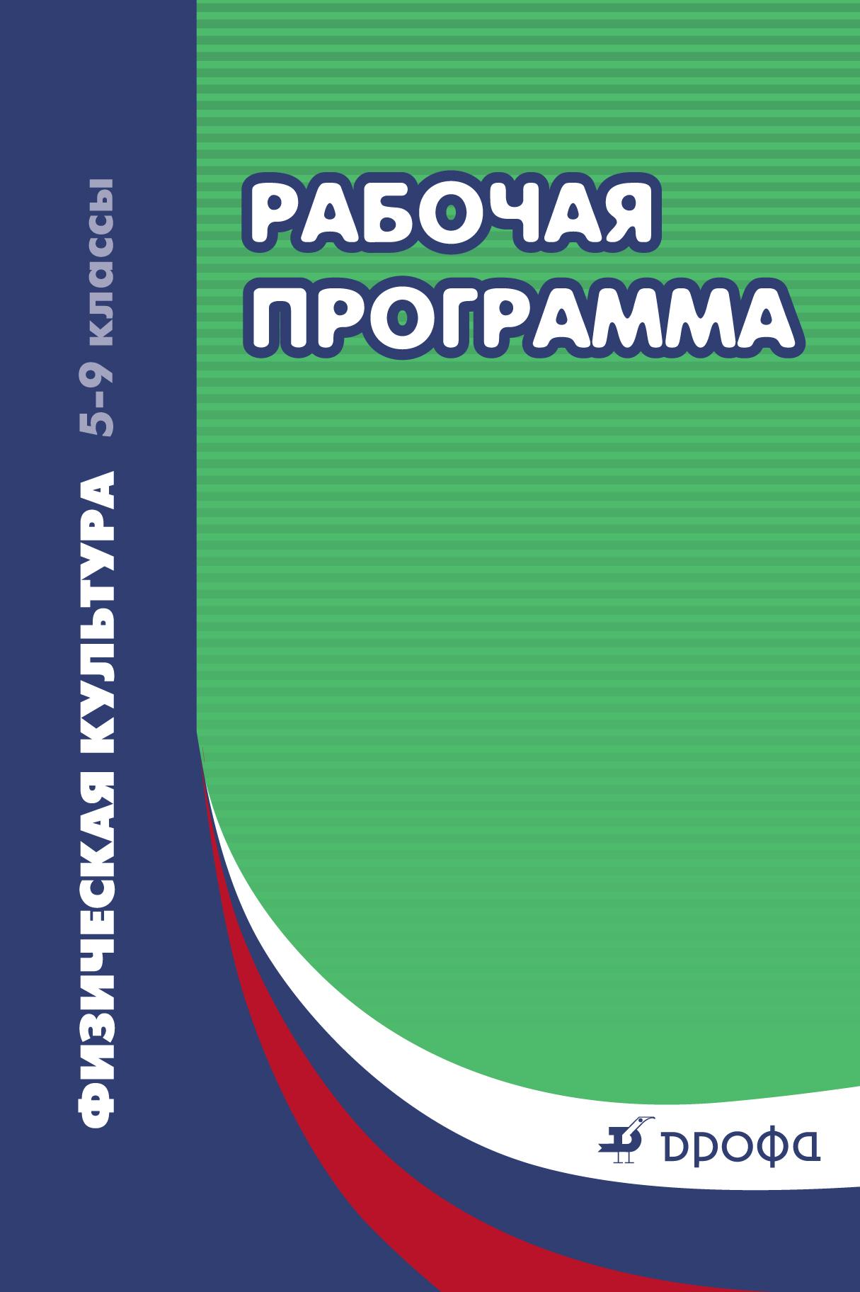 Г. И. Погадаев Рабочая программа. Физическая культура. 5–9 классы. Учебно-методическое пособие