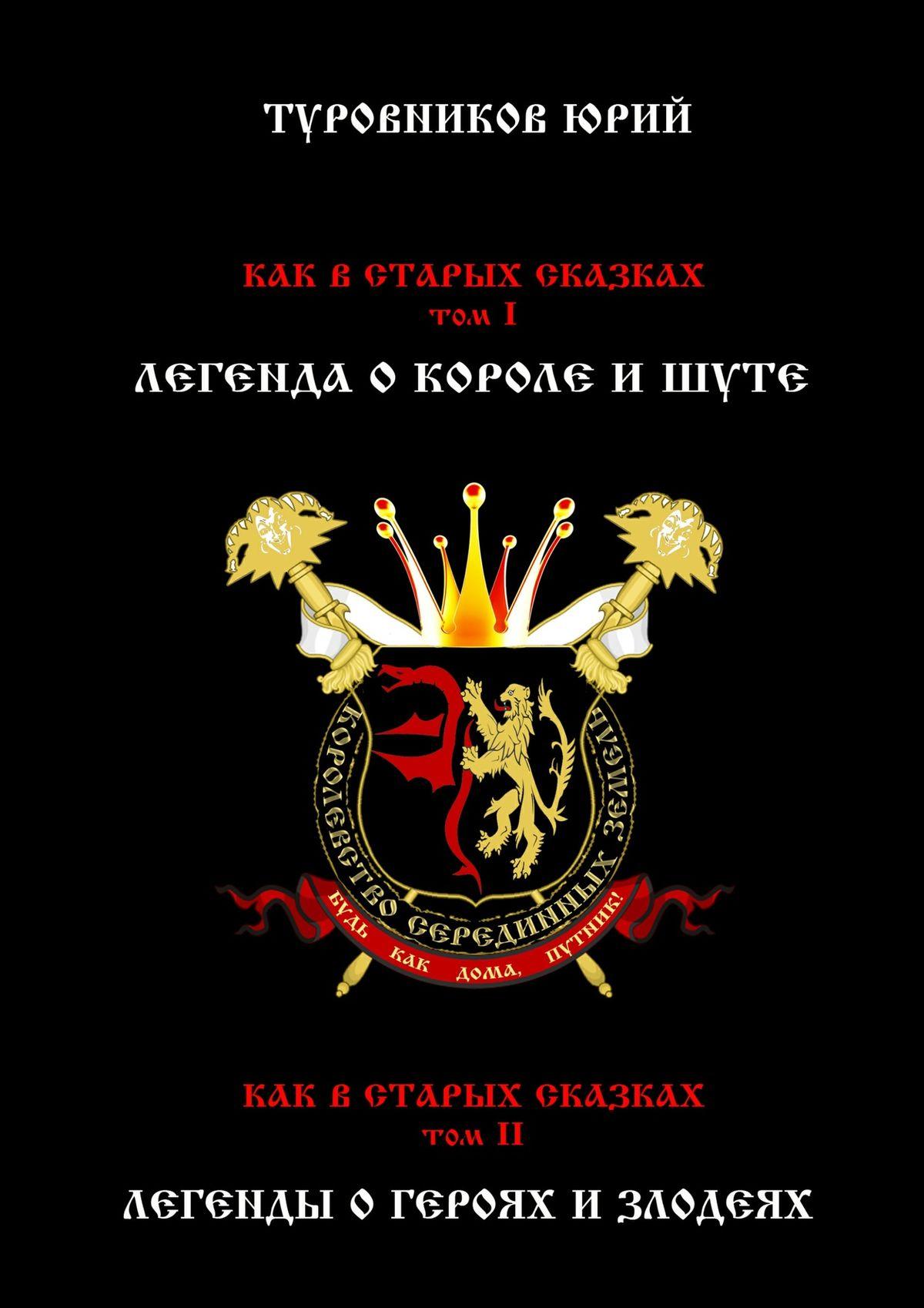 Юрий Туровников Как встарых сказках