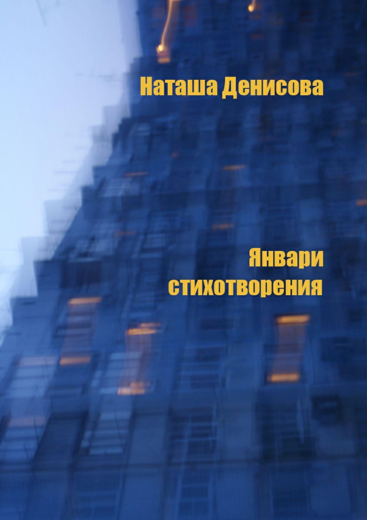 Наташа Денисова Январи. Стихотворения наталья дарованная в потоке яблочного ветра поэзия