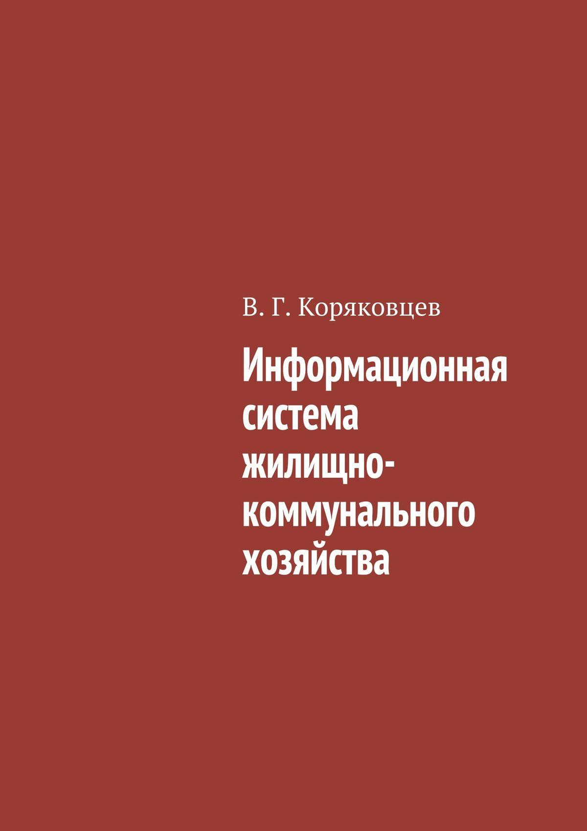 Василий Коряковцев Информационная система жилищно-коммунального хозяйства