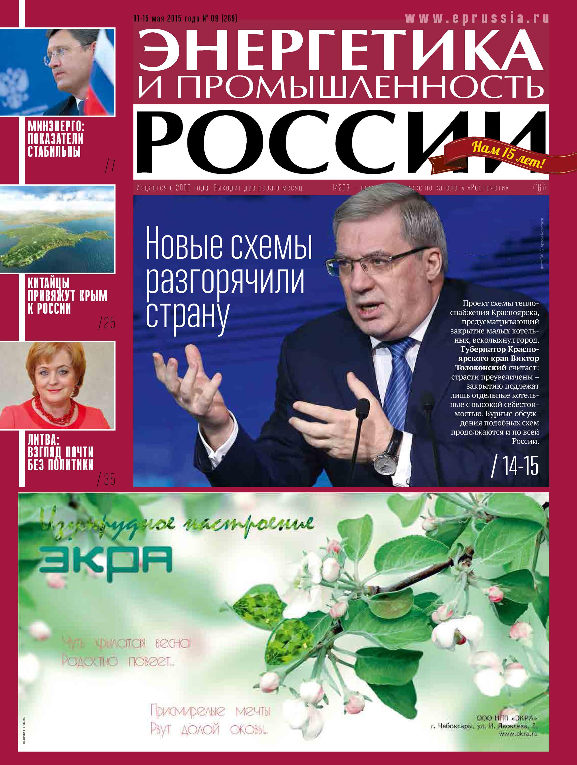 Отсутствует Энергетика и промышленность России №9 2015