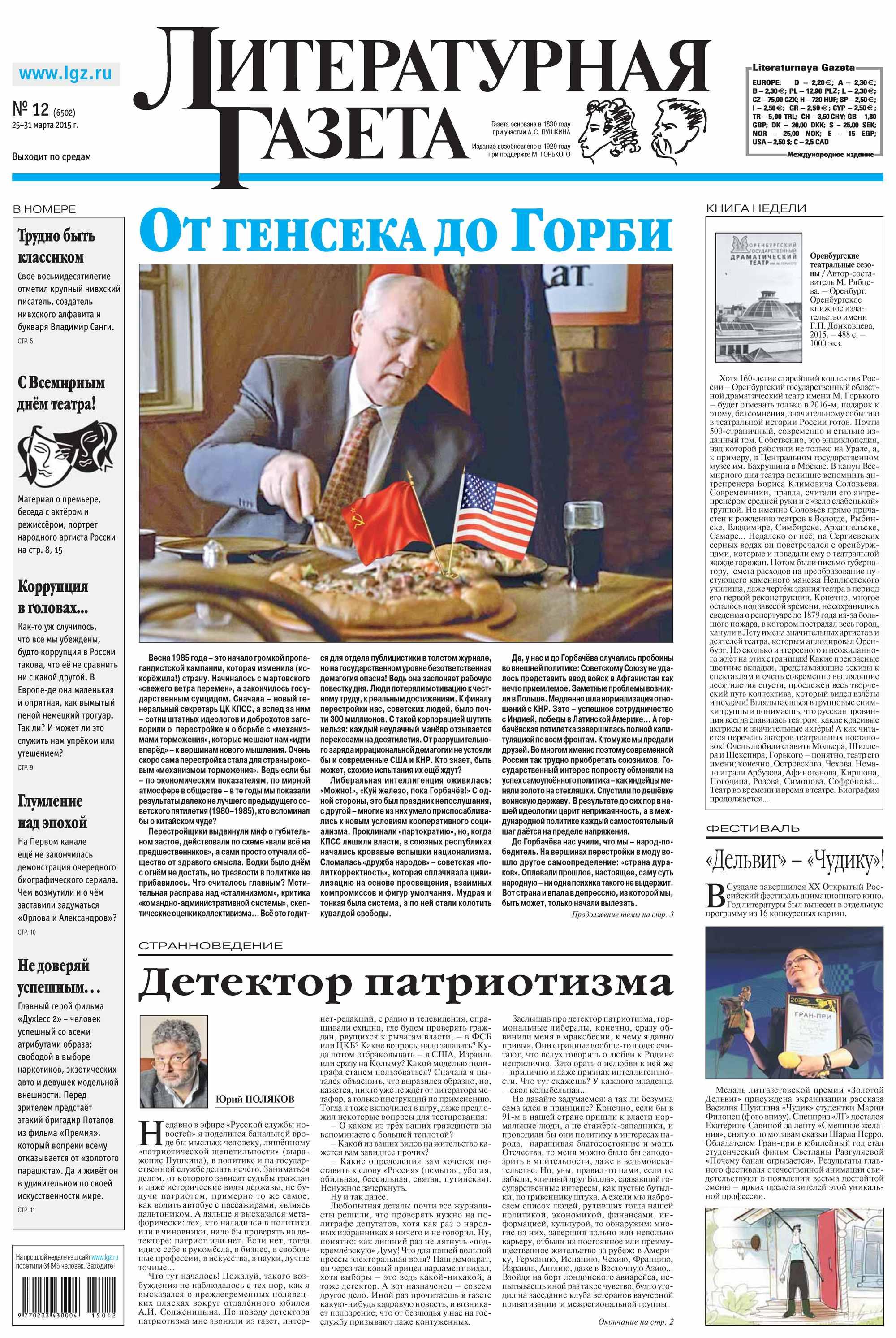 Отсутствует Литературная газета №12 (6502) 2015 отсутствует литературная газета 51 52 6537 2015