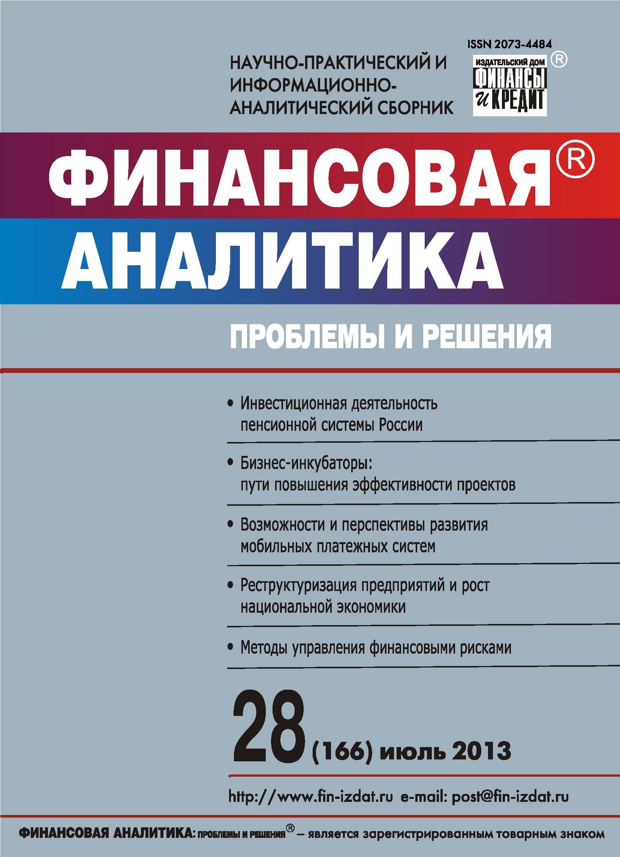 Отсутствует Финансовая аналитика: проблемы и решения № 28 (166) 2013 отсутствует финансовая аналитика проблемы и решения 1 235 2015