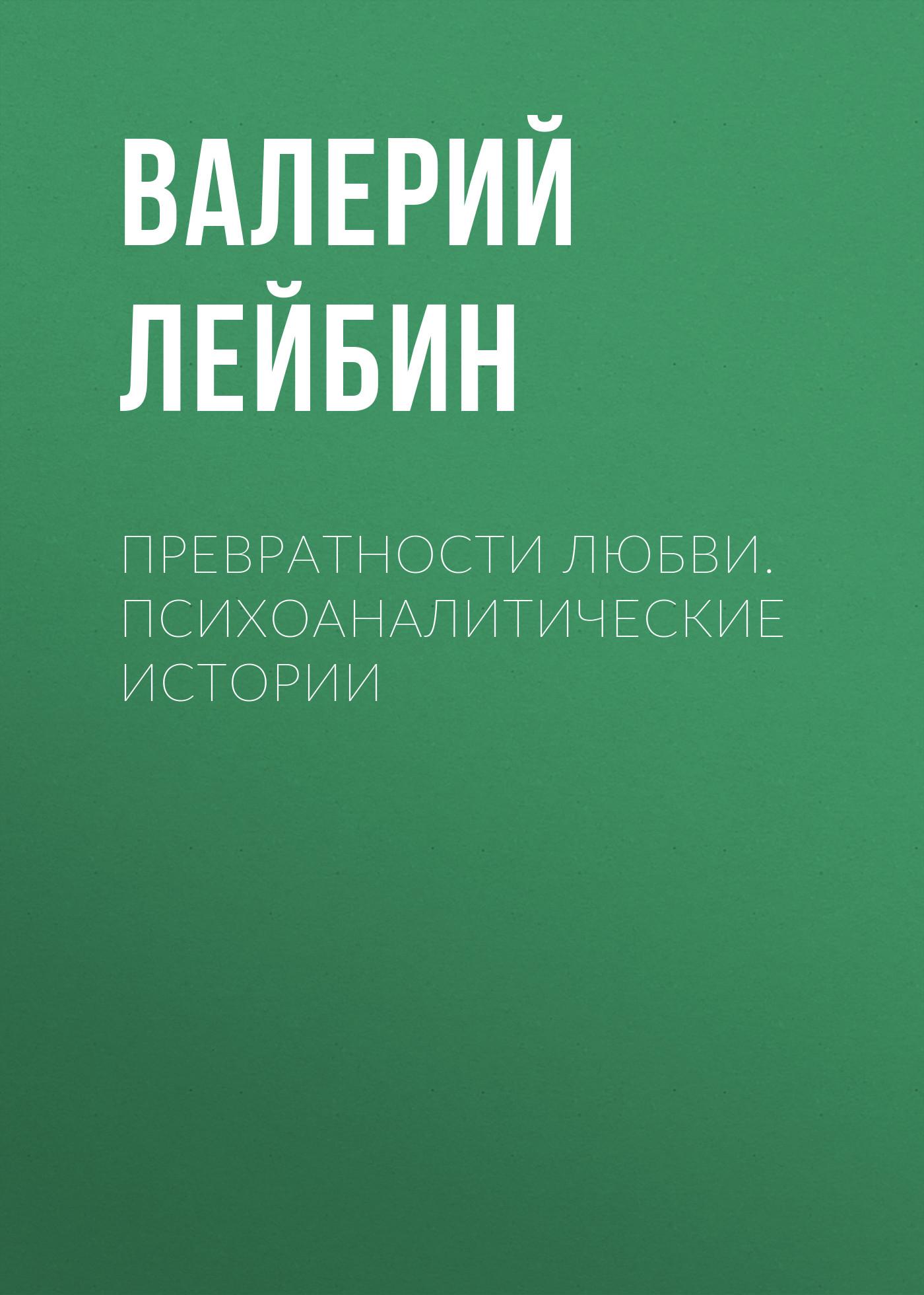 Валерий Лейбин Превратности любви. Психоаналитические истории испанский на ладони 120 примеров неформального общения