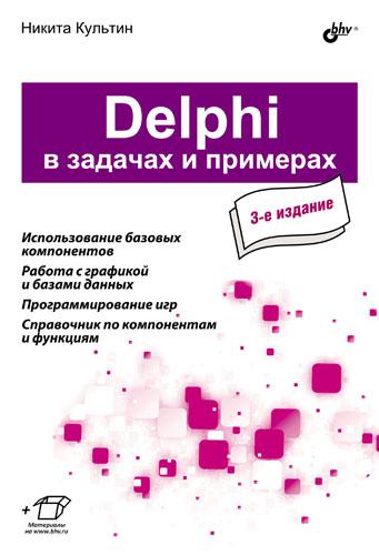 Никита Культин Delphi в задачах и примерах (3-е издание) delphi конфитюр из черешни 370 г