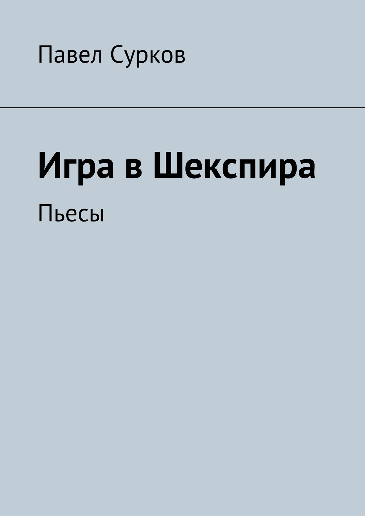 цена Павел Сурков Игра вШекспира. Пьесы