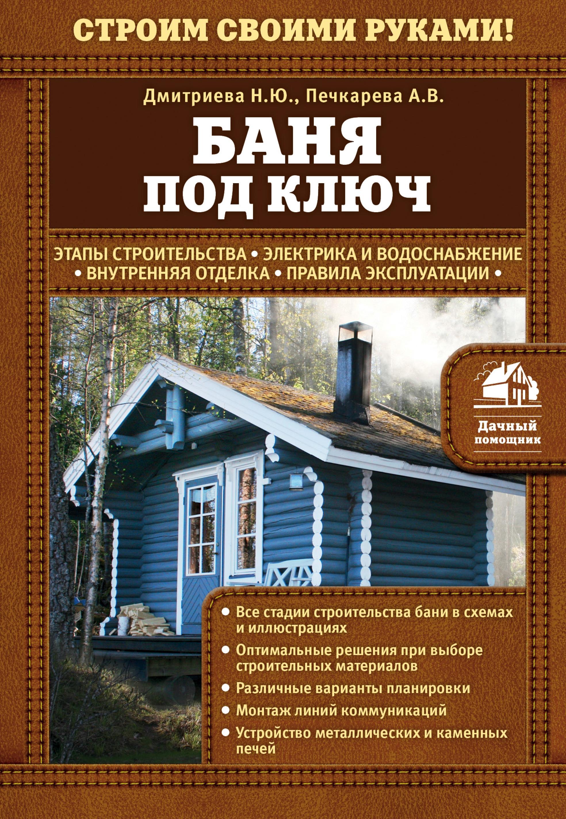 Н. Ю. Дмитриева Баня под ключ морозов ю ремонт дачного дома своими руками полное руководство