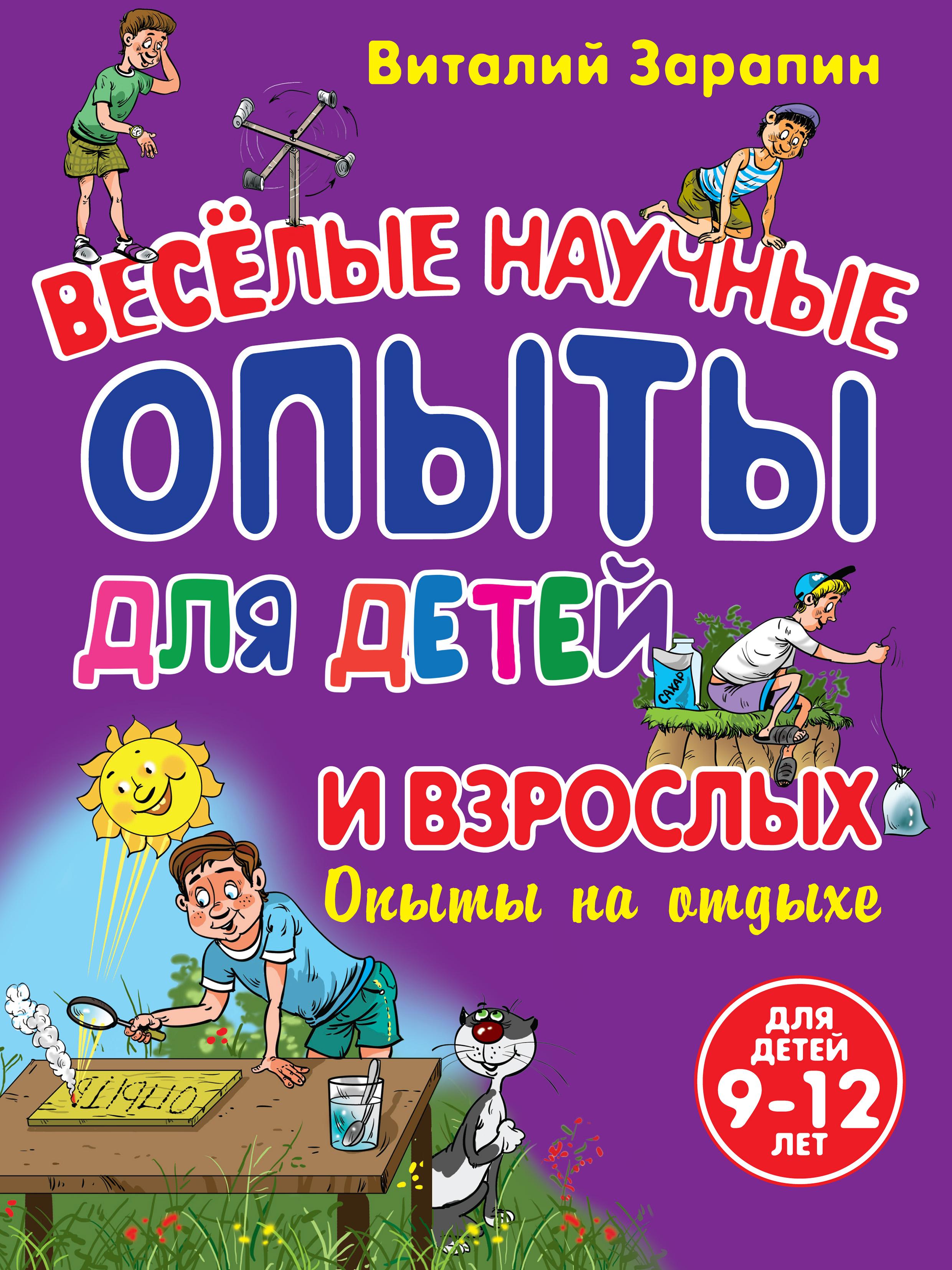 Виталий Зарапин Веселые научные опыты для детей и взрослых. Опыты на отдыхе зарапин в опыты тома тита удивительная механика