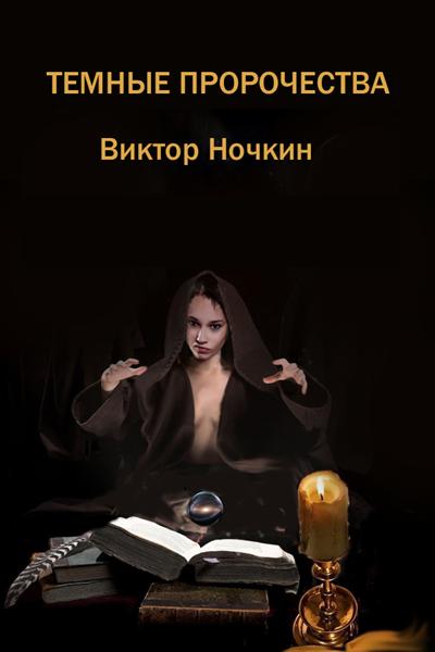 Виктор Ночкин Темные пророчества (сборник) пять историй про любовь